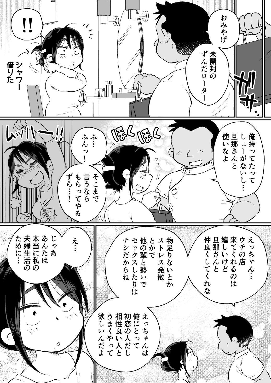Batsuichi Hitozuma, Moto Danna no Ero Massage ni Ochiru! 73