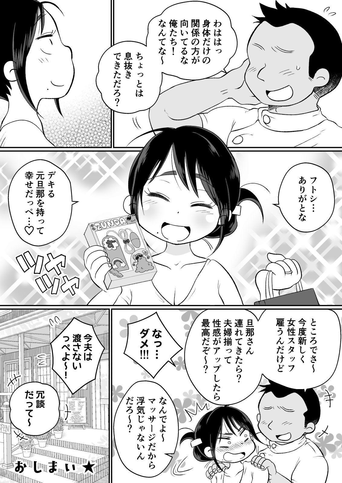 Batsuichi Hitozuma, Moto Danna no Ero Massage ni Ochiru! 74