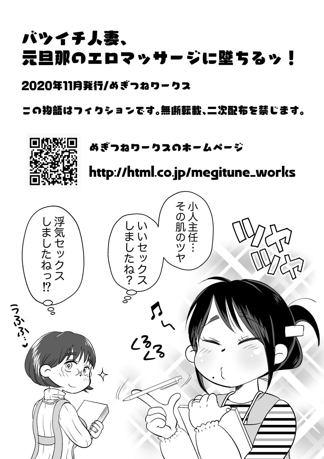 Batsuichi Hitozuma, Moto Danna no Ero Massage ni Ochiru! 75