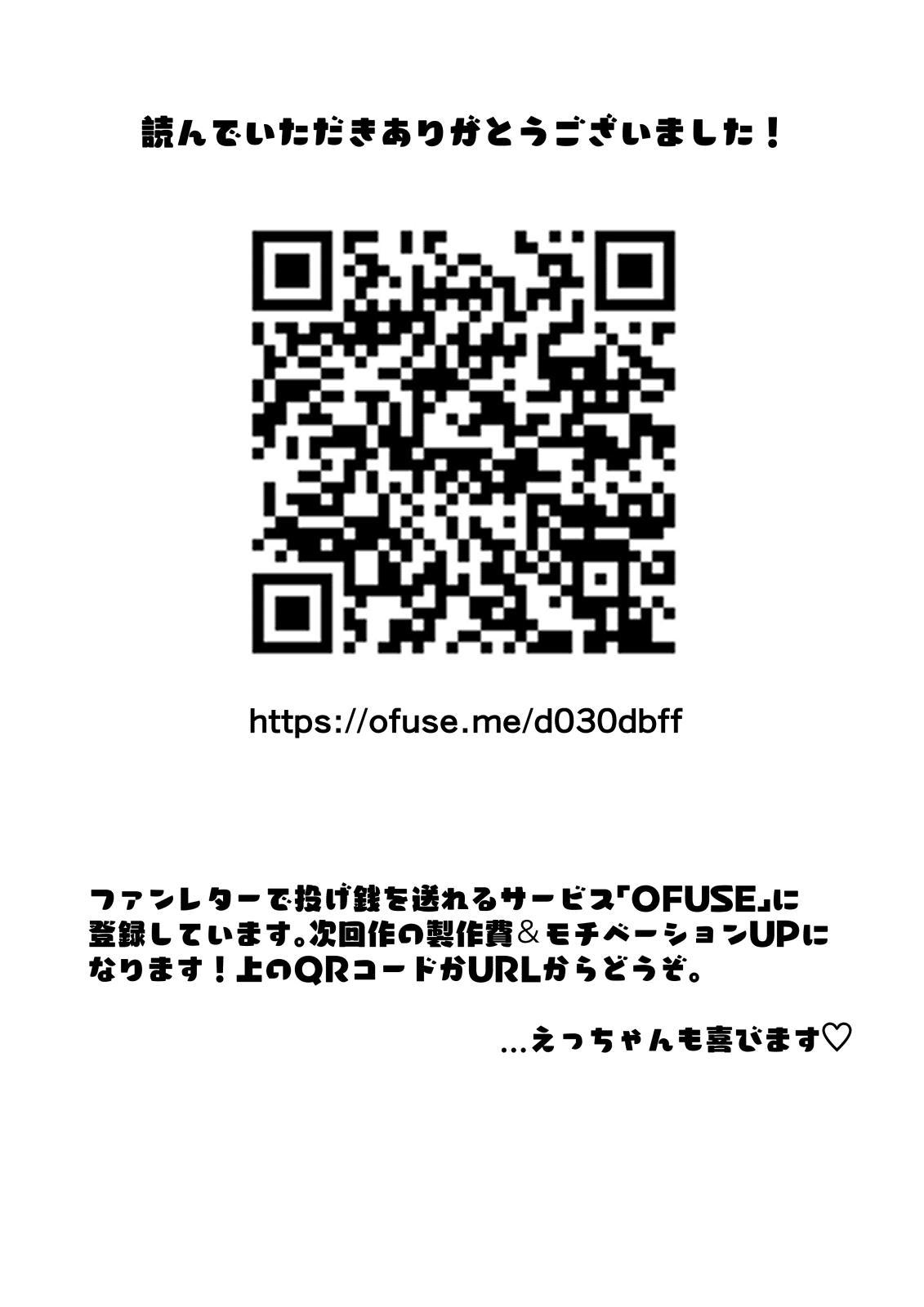 Batsuichi Hitozuma, Moto Danna no Ero Massage ni Ochiru! 76