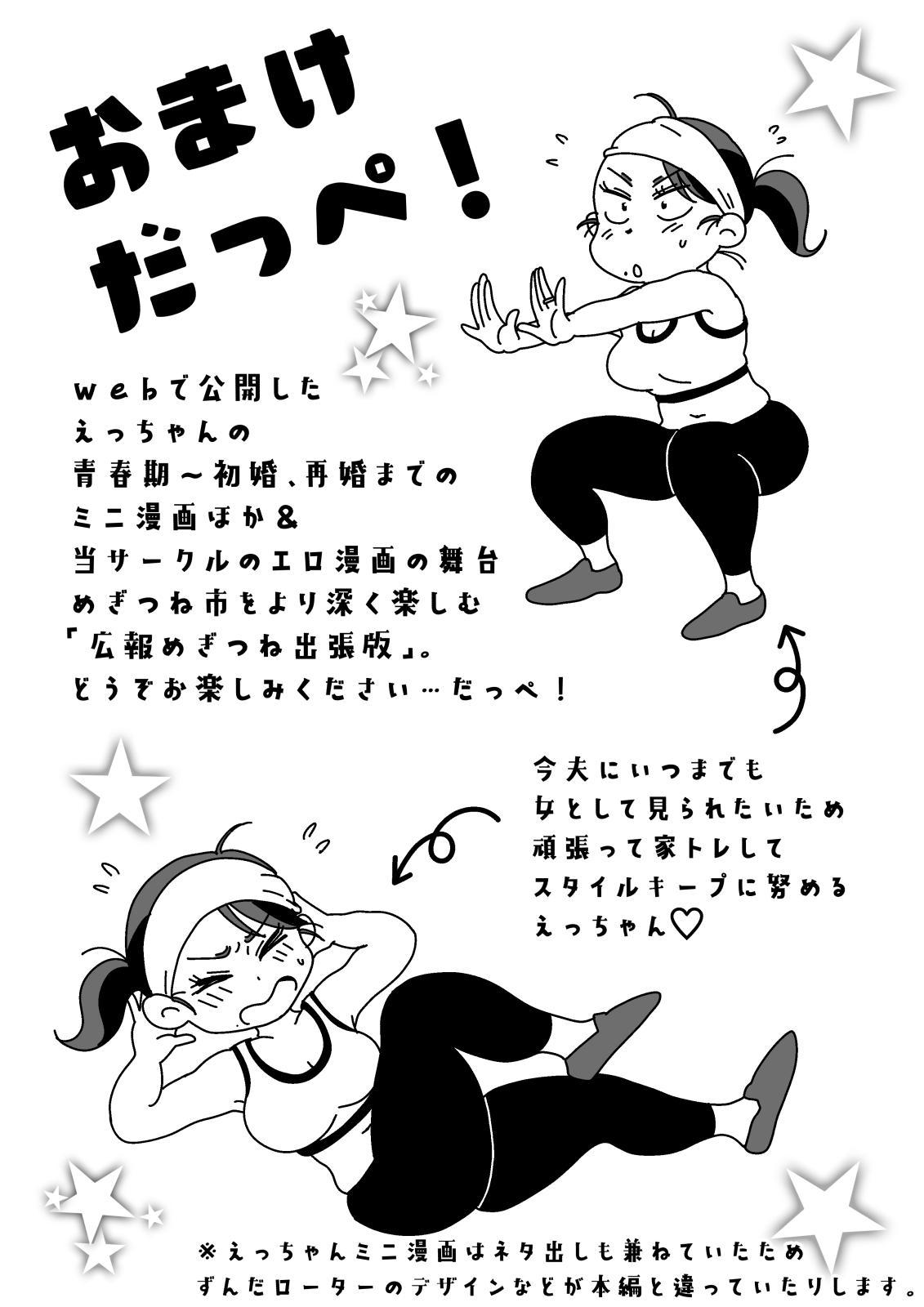Batsuichi Hitozuma, Moto Danna no Ero Massage ni Ochiru! 77