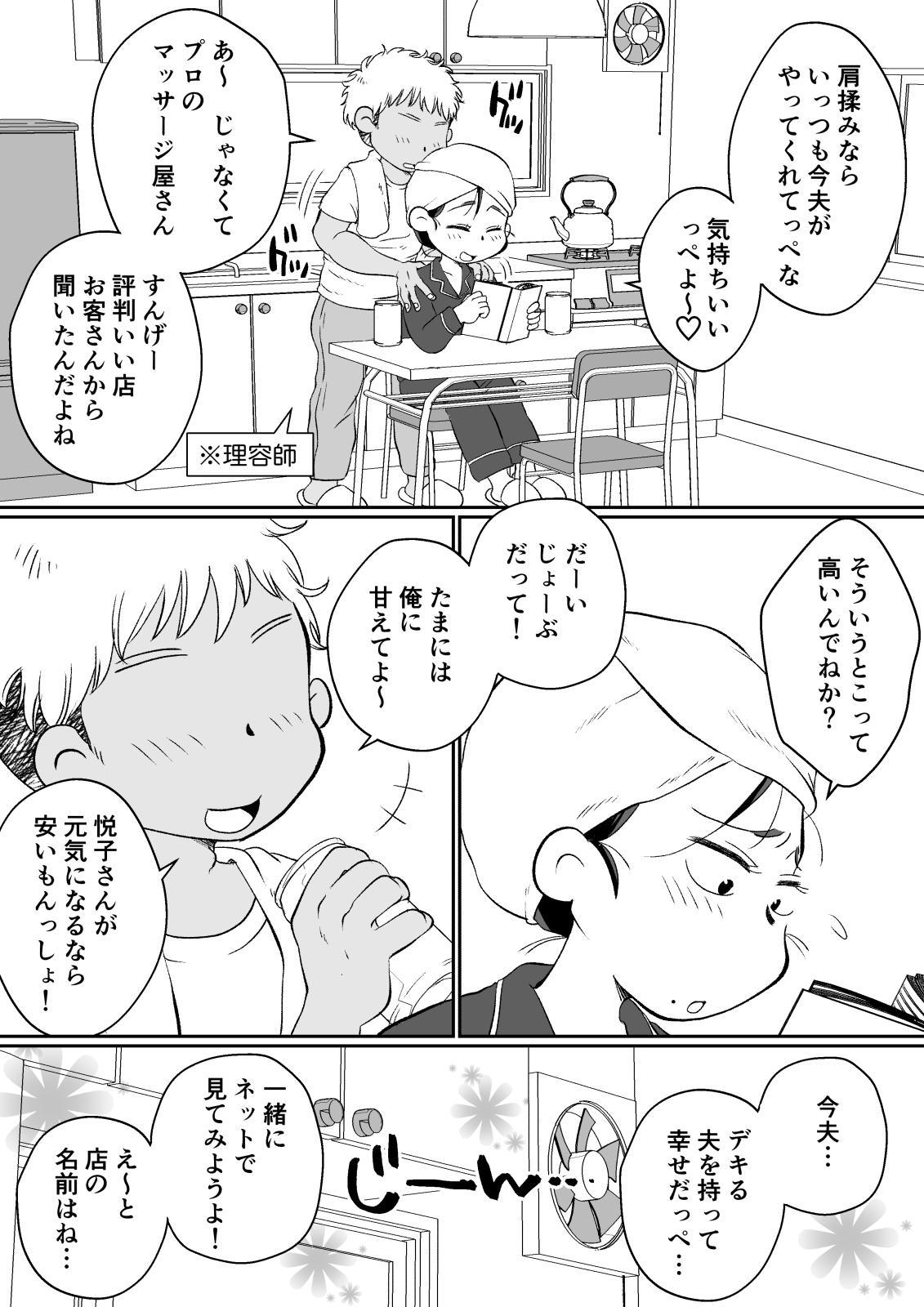 Batsuichi Hitozuma, Moto Danna no Ero Massage ni Ochiru! 7