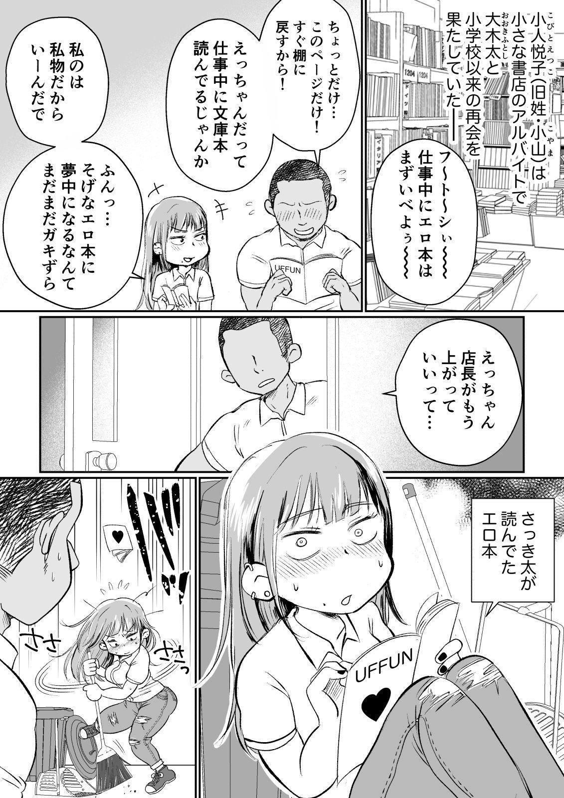 Batsuichi Hitozuma, Moto Danna no Ero Massage ni Ochiru! 80