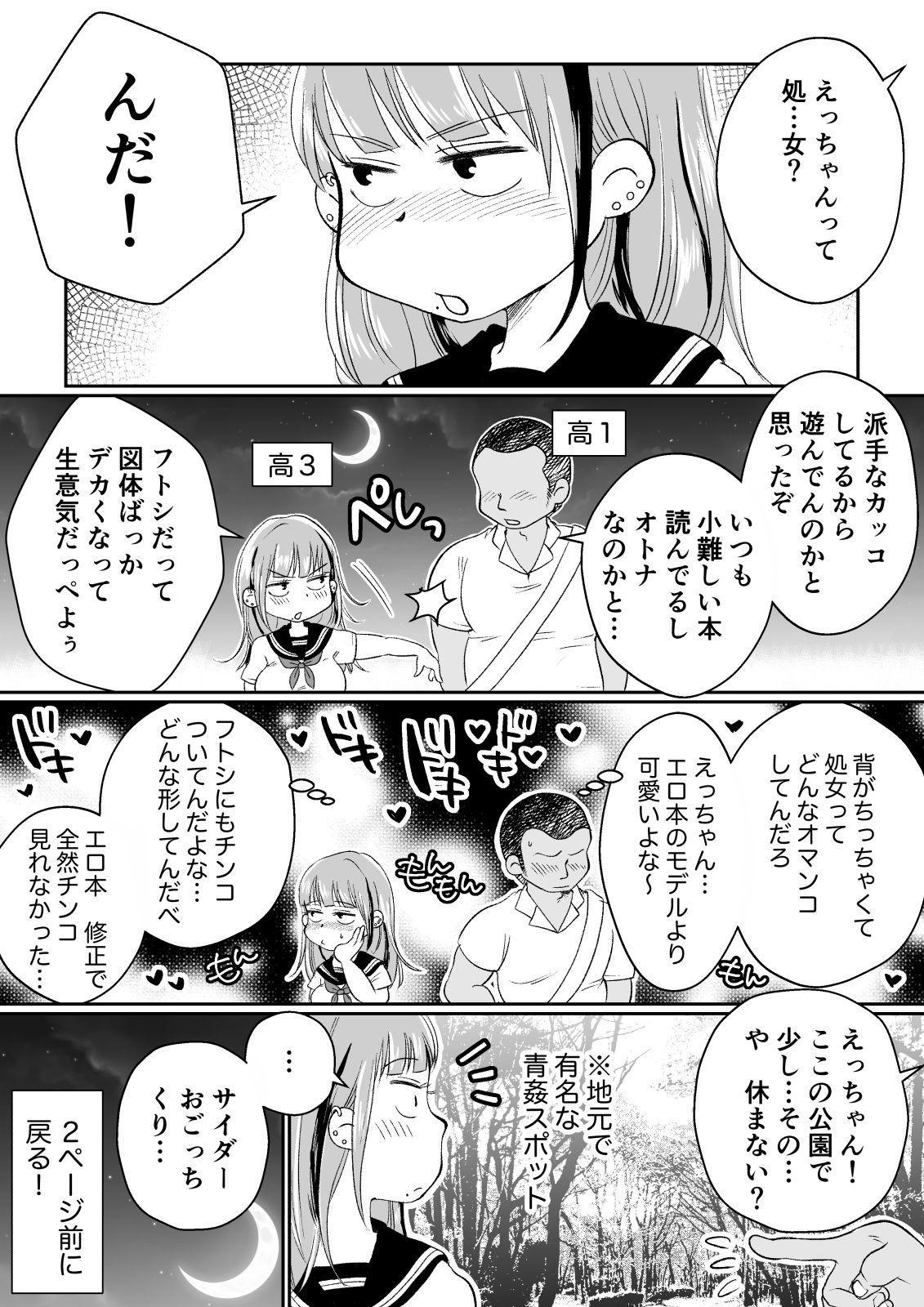 Batsuichi Hitozuma, Moto Danna no Ero Massage ni Ochiru! 81