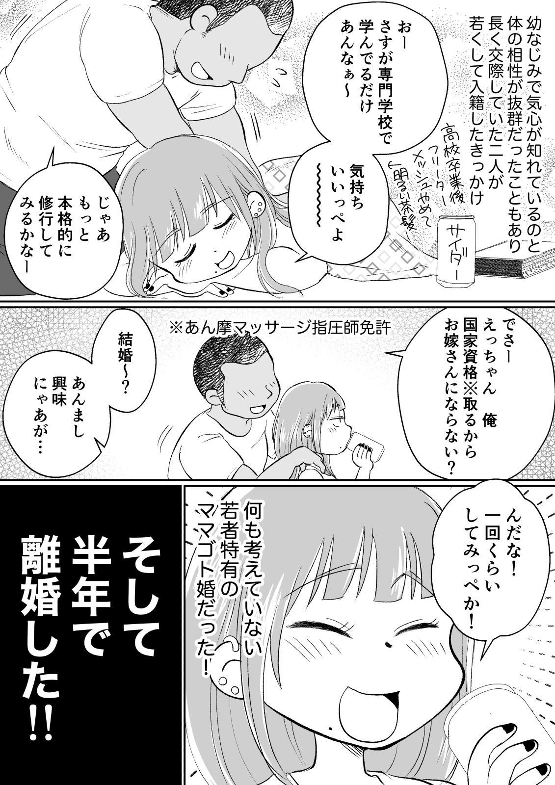 Batsuichi Hitozuma, Moto Danna no Ero Massage ni Ochiru! 84