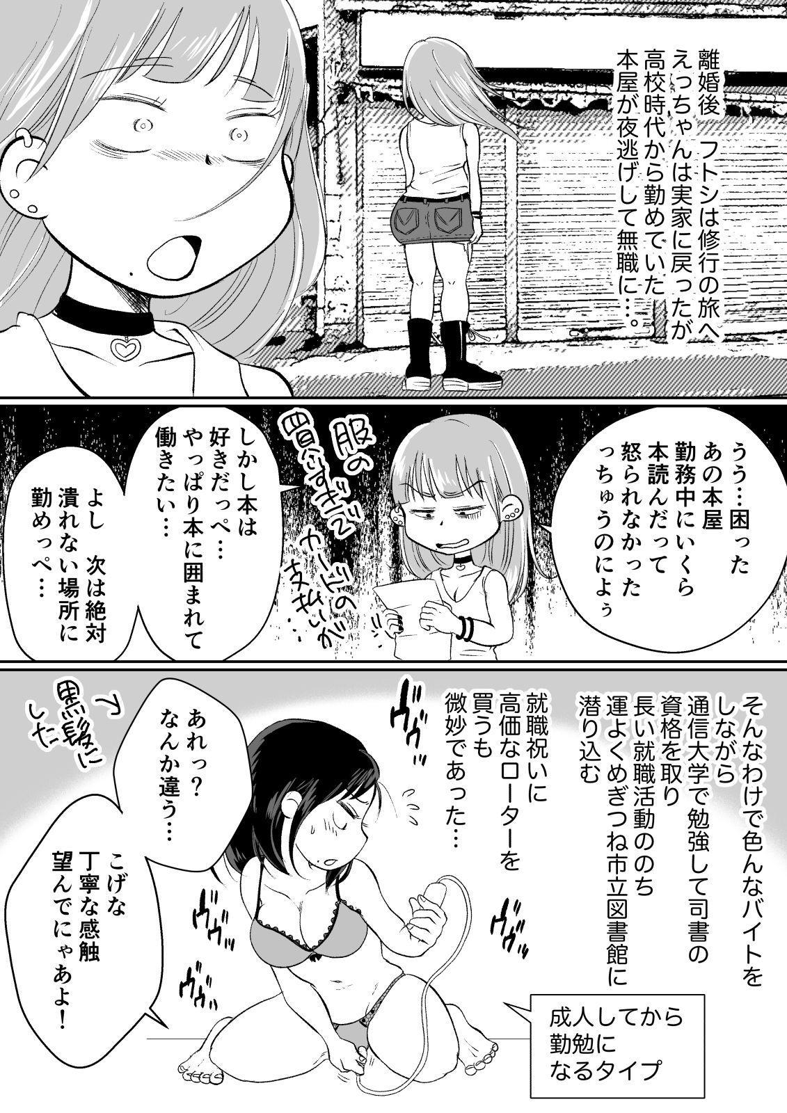Batsuichi Hitozuma, Moto Danna no Ero Massage ni Ochiru! 85