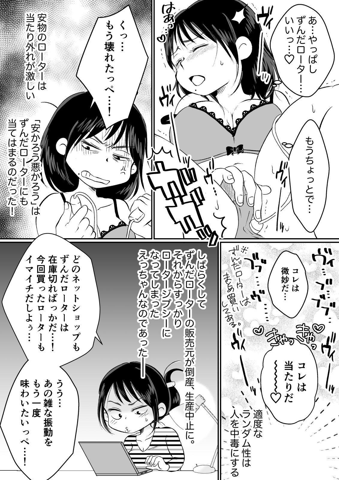 Batsuichi Hitozuma, Moto Danna no Ero Massage ni Ochiru! 86