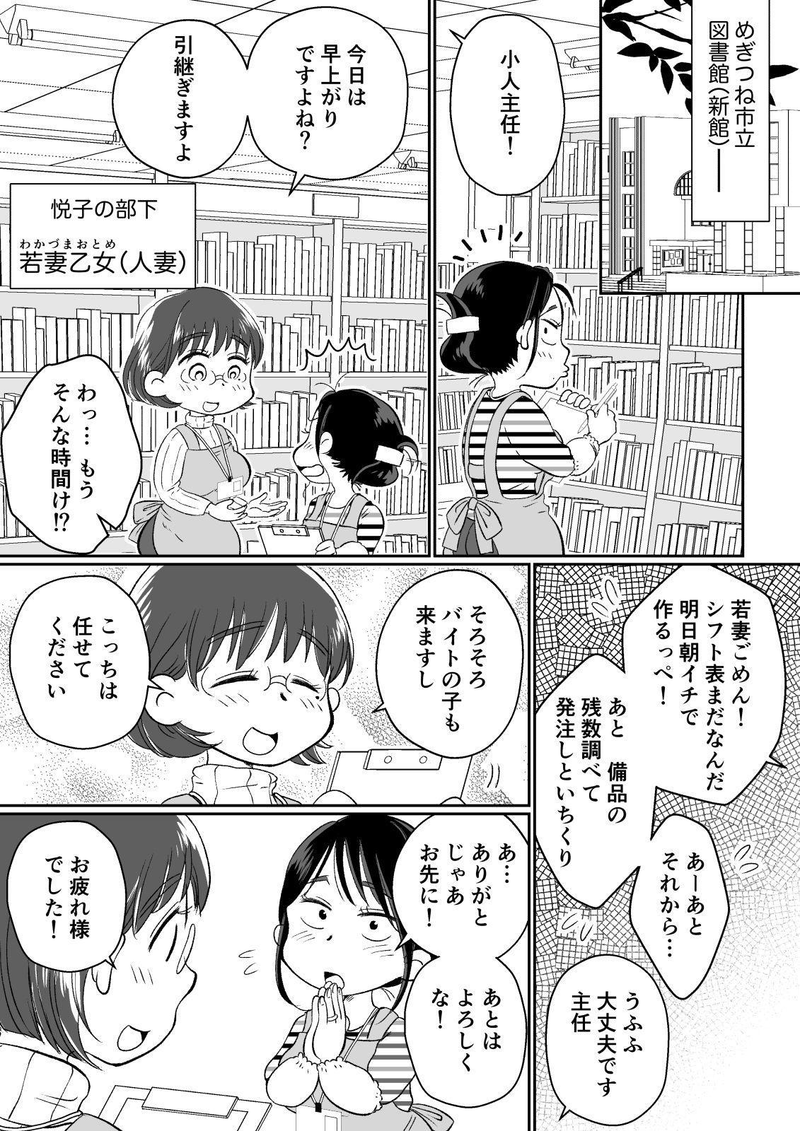 Batsuichi Hitozuma, Moto Danna no Ero Massage ni Ochiru! 8