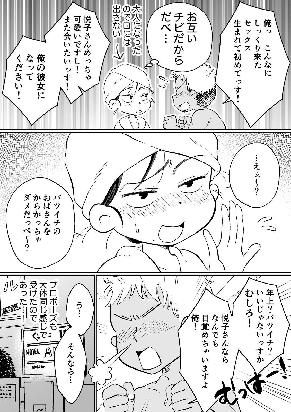 Batsuichi Hitozuma, Moto Danna no Ero Massage ni Ochiru! 89