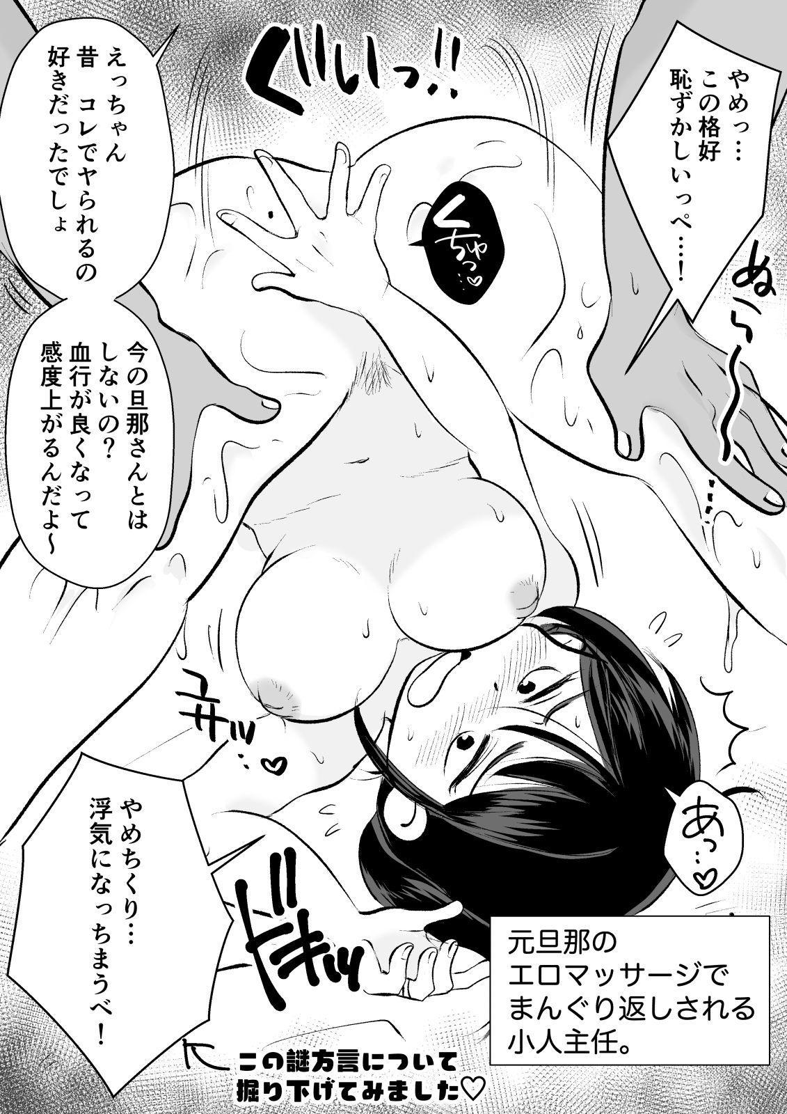 Batsuichi Hitozuma, Moto Danna no Ero Massage ni Ochiru! 90