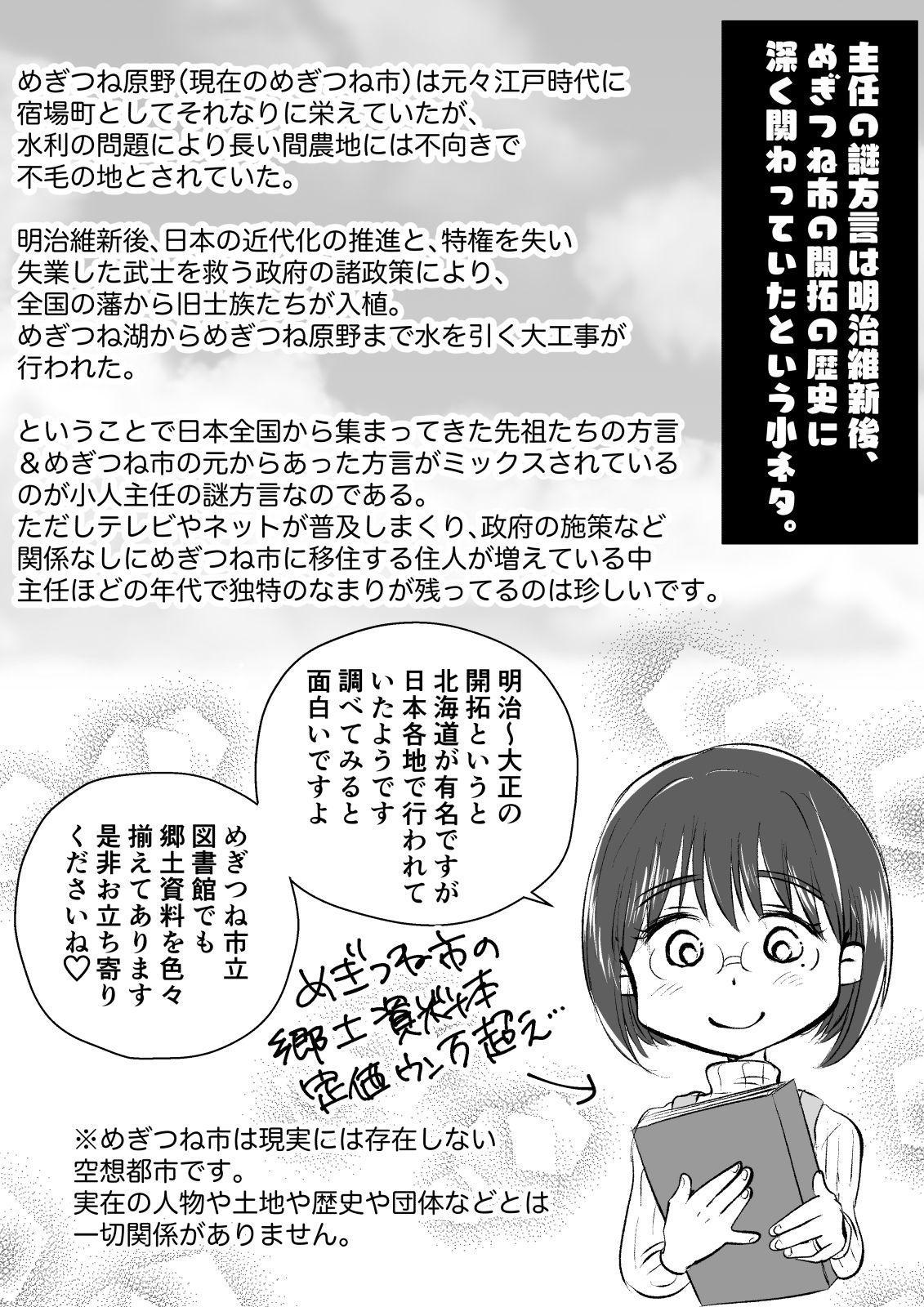 Batsuichi Hitozuma, Moto Danna no Ero Massage ni Ochiru! 91