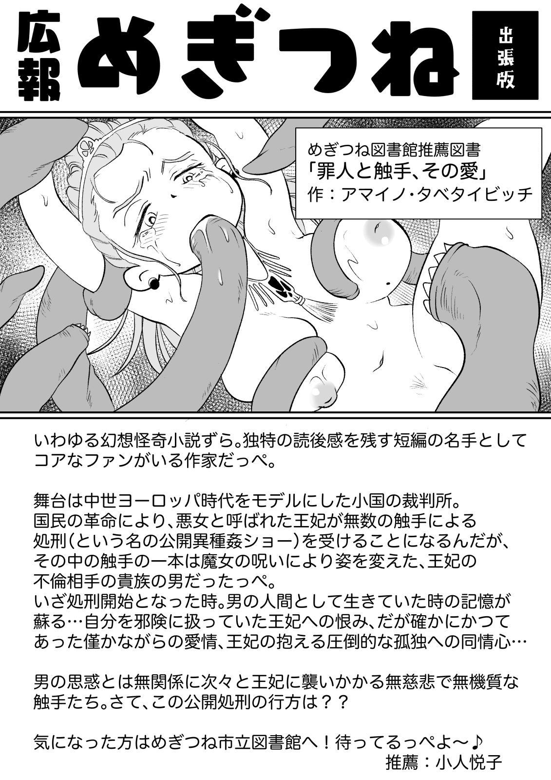 Batsuichi Hitozuma, Moto Danna no Ero Massage ni Ochiru! 93