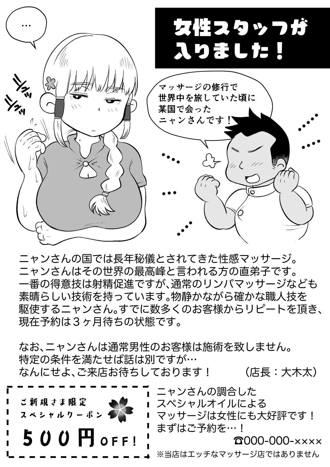 Batsuichi Hitozuma, Moto Danna no Ero Massage ni Ochiru! 94