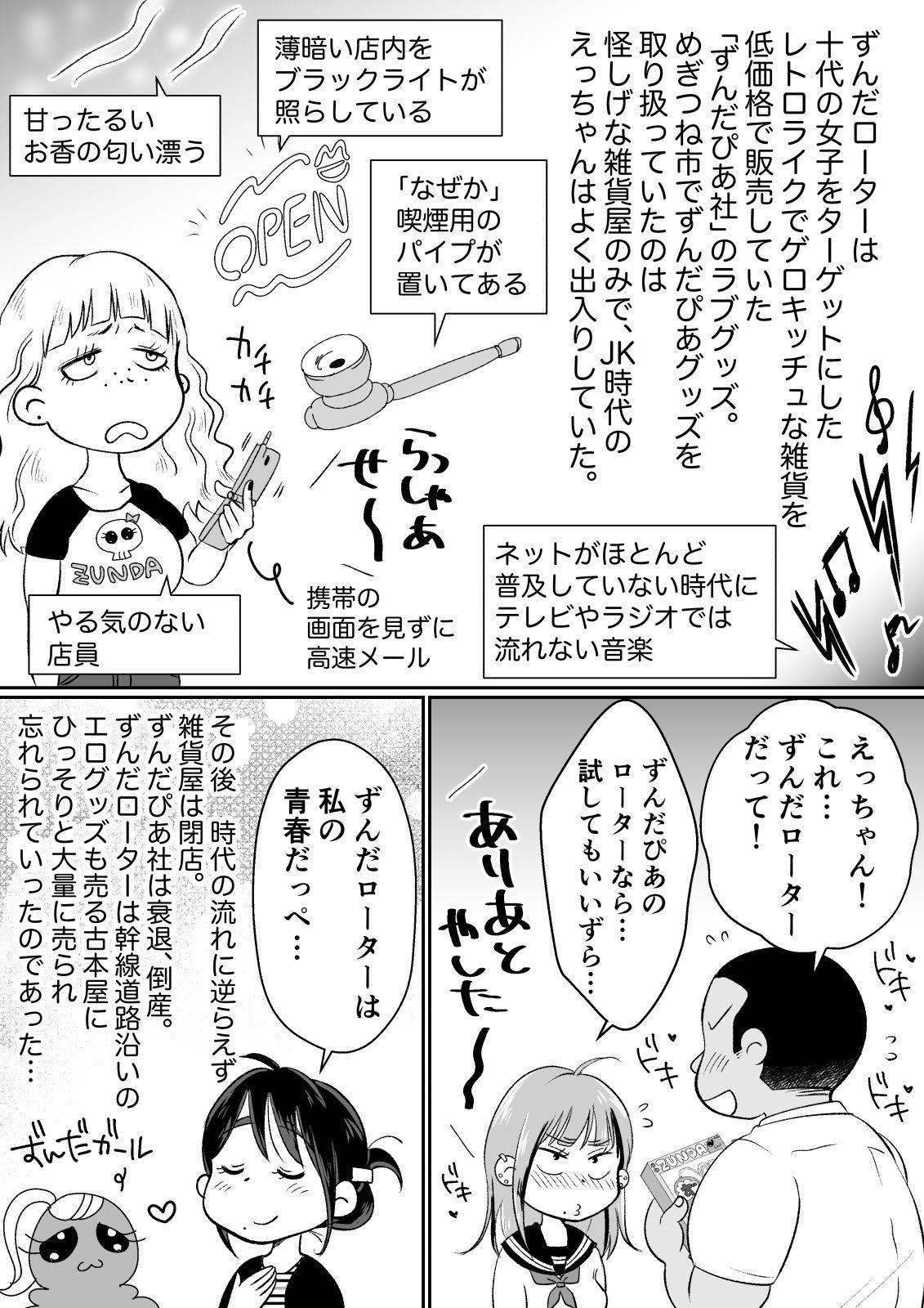 Batsuichi Hitozuma, Moto Danna no Ero Massage ni Ochiru! 96