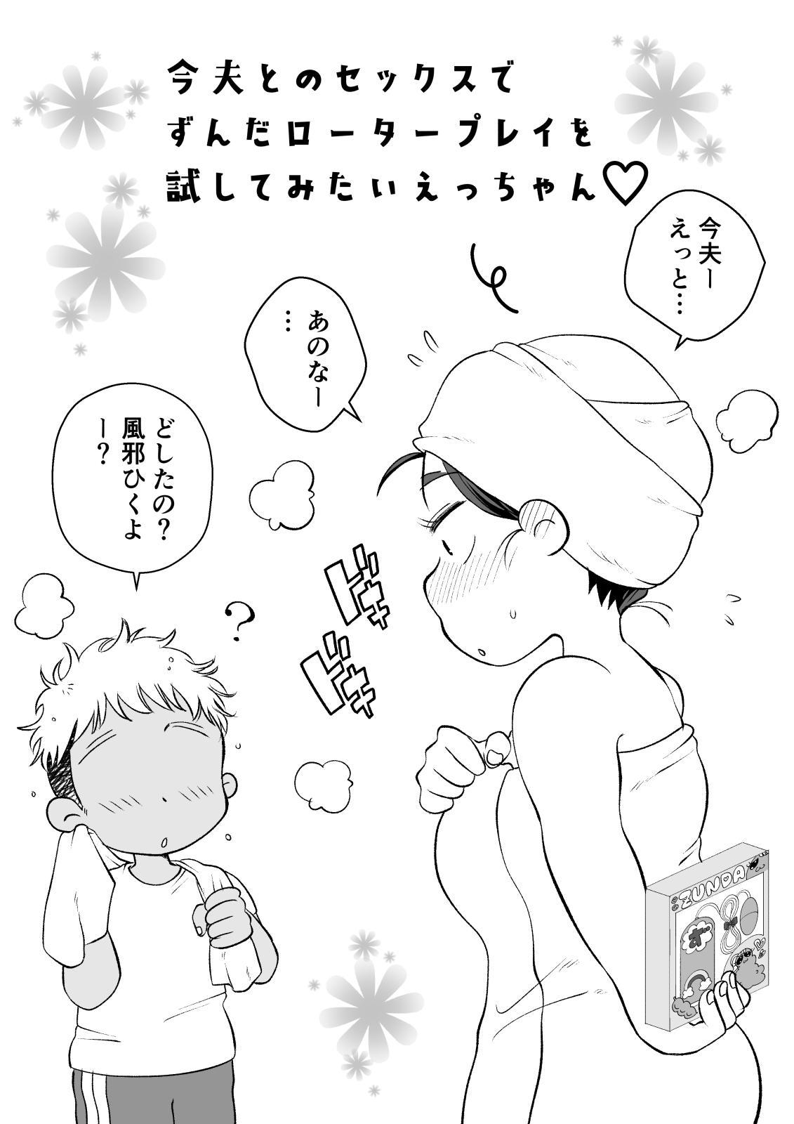 Batsuichi Hitozuma, Moto Danna no Ero Massage ni Ochiru! 97