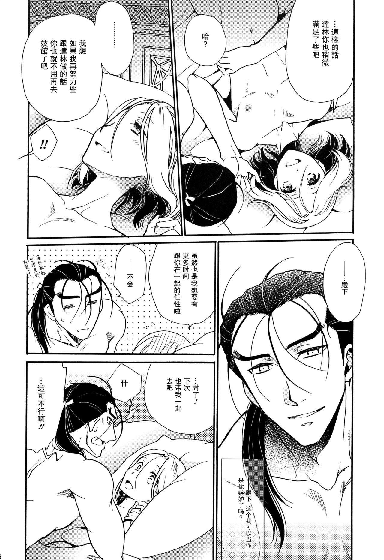 Umi to Biyaku 14