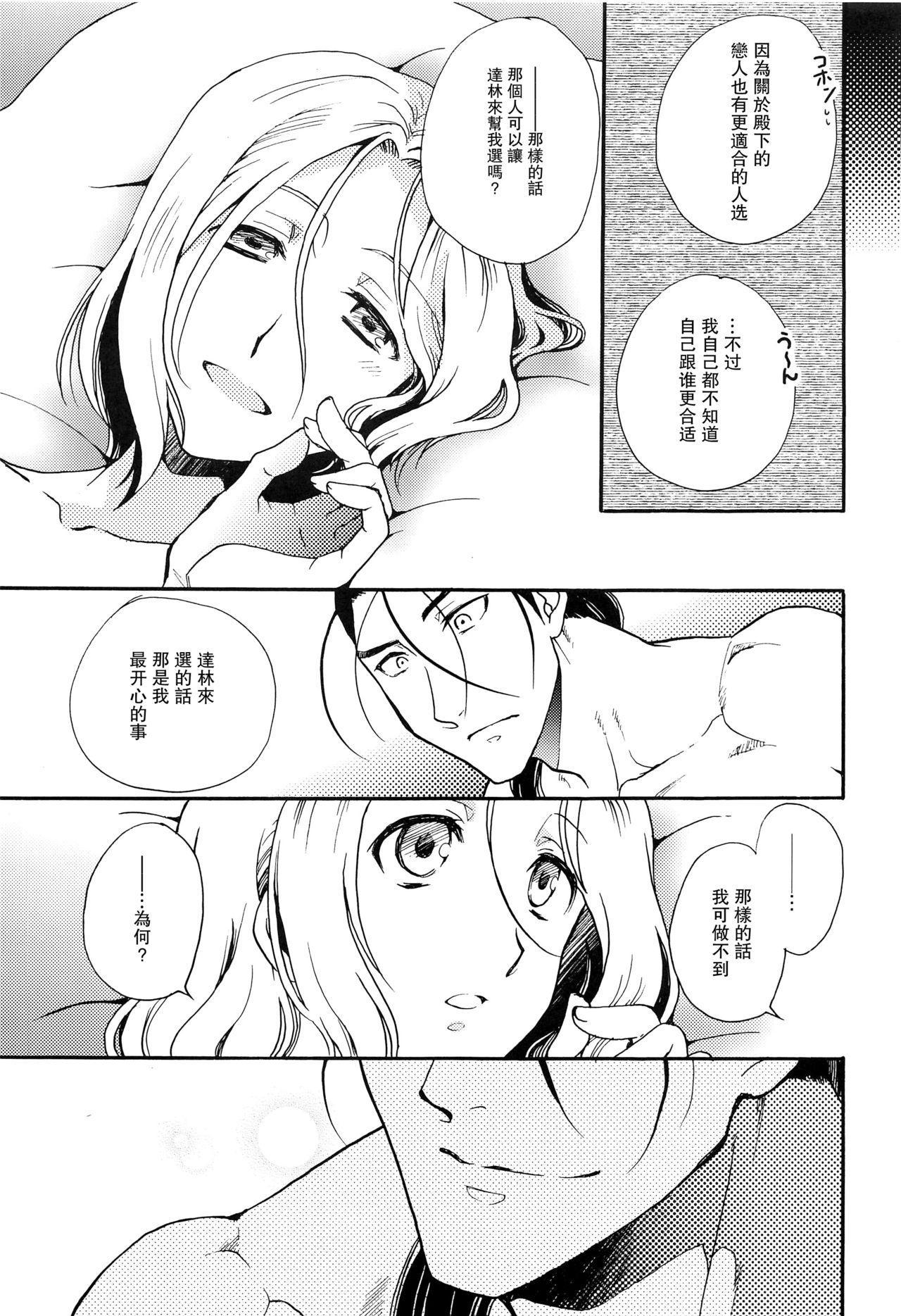 Umi to Biyaku 15