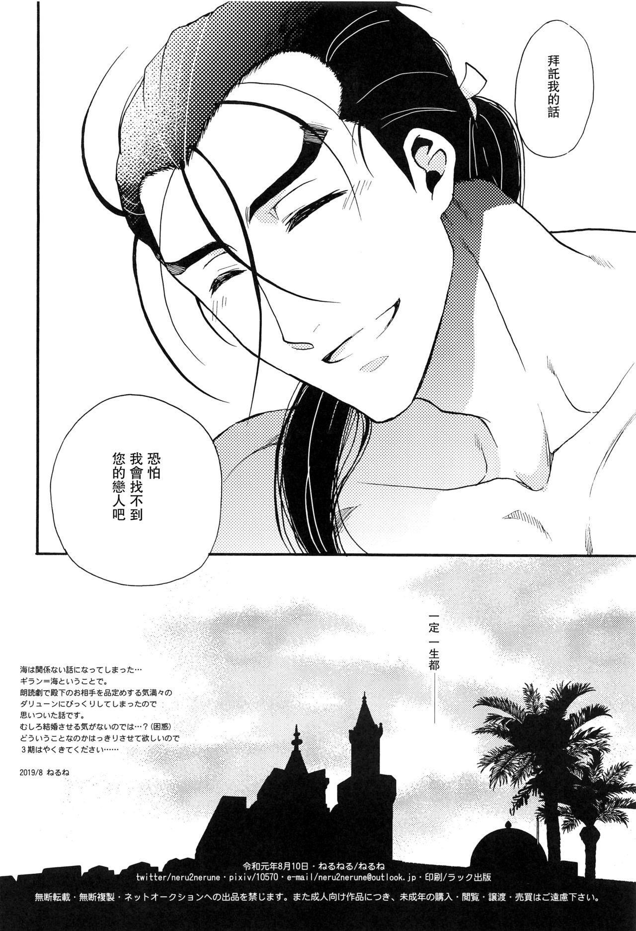 Umi to Biyaku 16