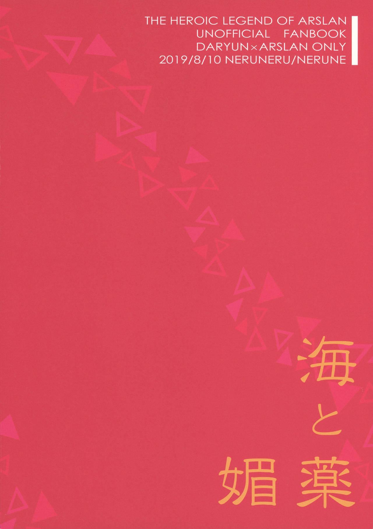 Umi to Biyaku 17
