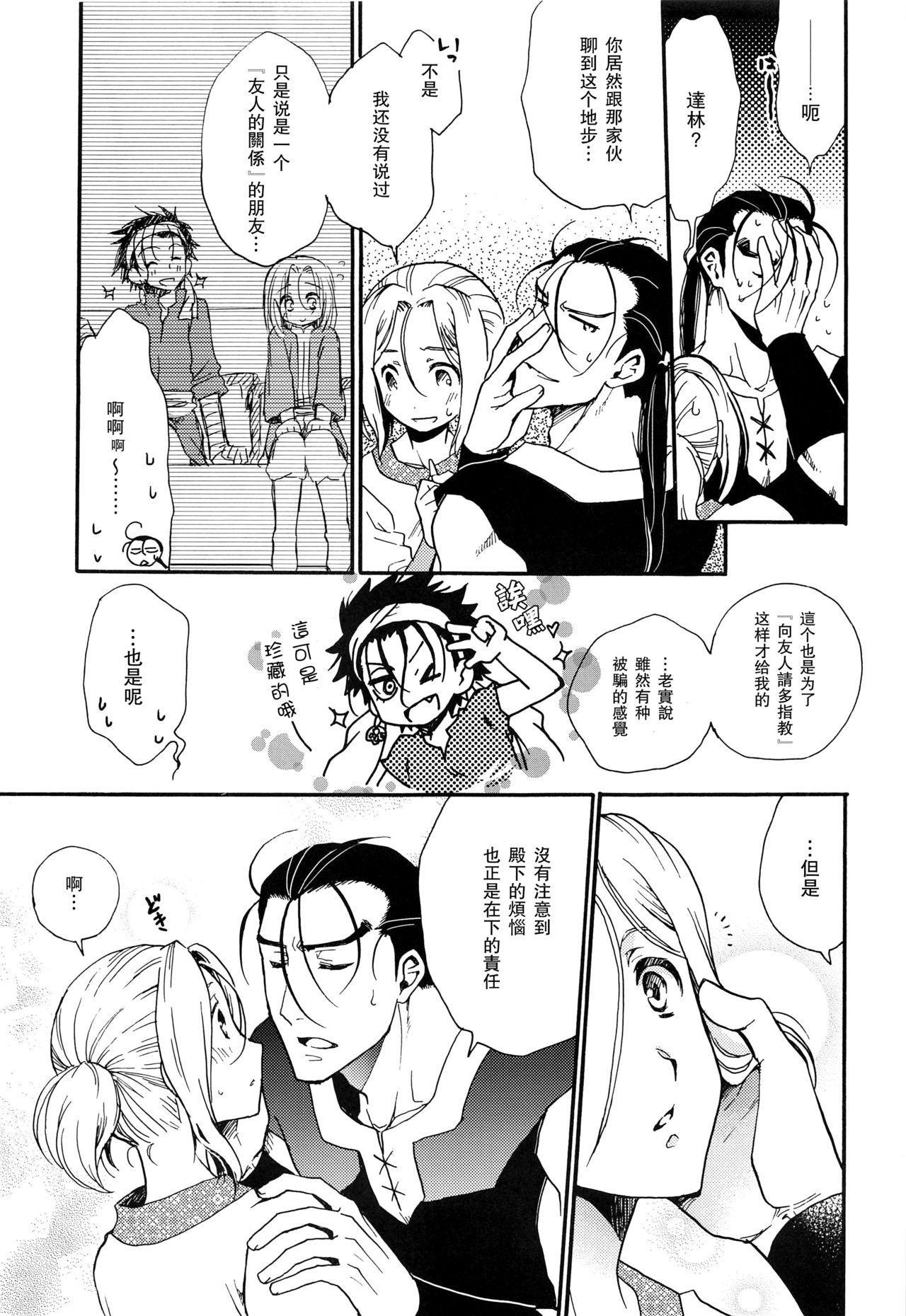 Umi to Biyaku 3