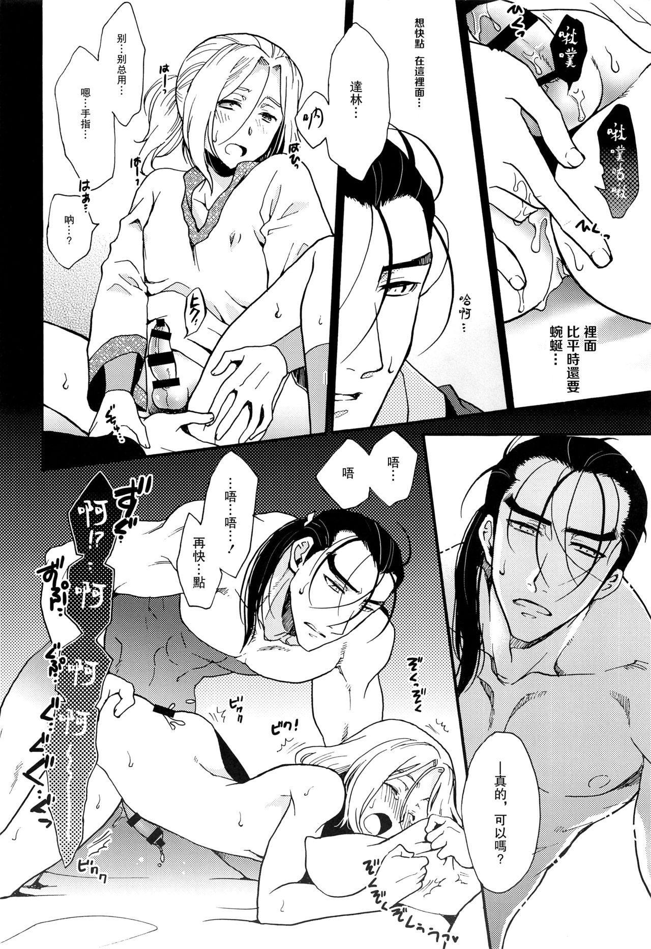 Umi to Biyaku 8