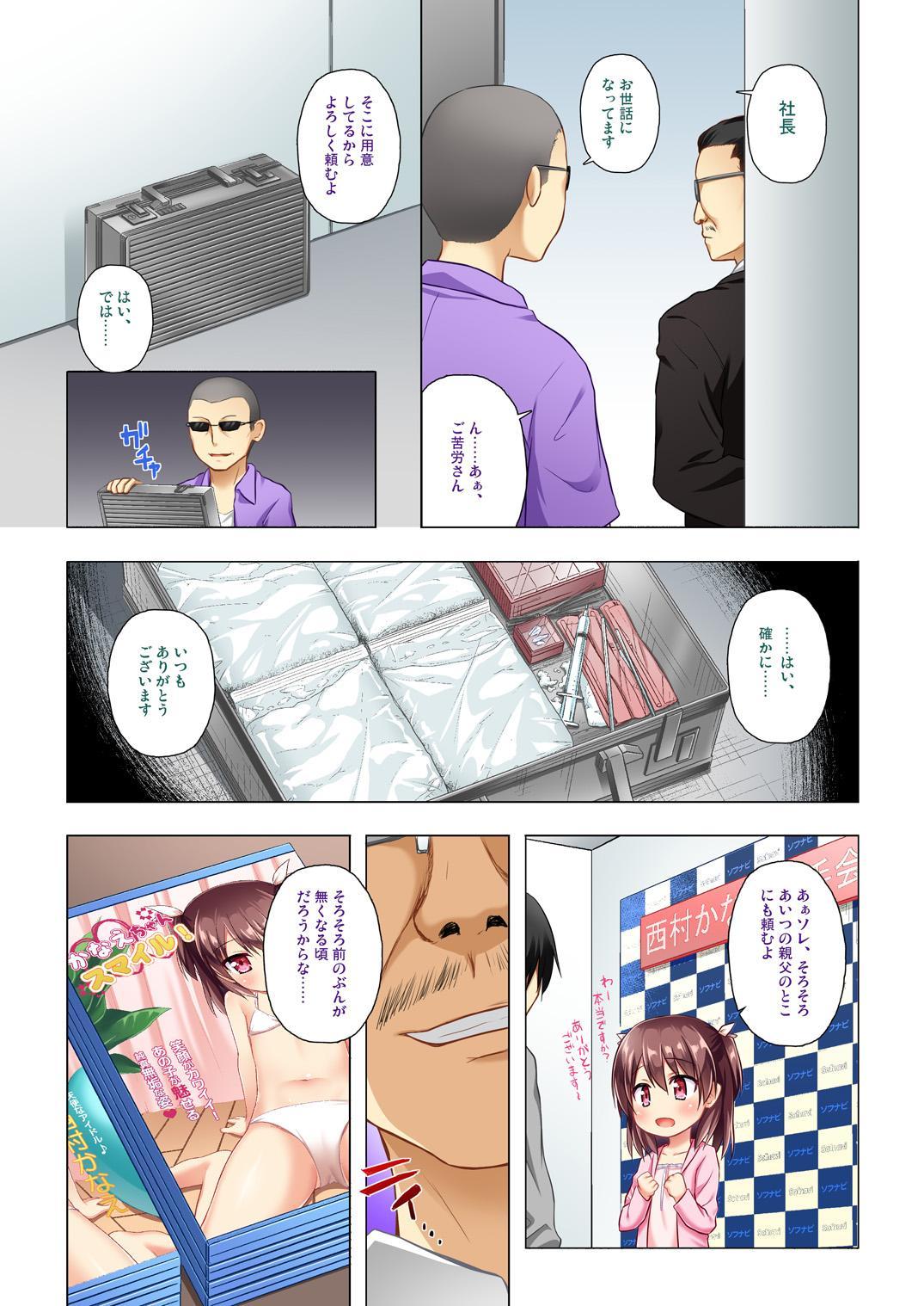 Kanae-chan Smile! 21