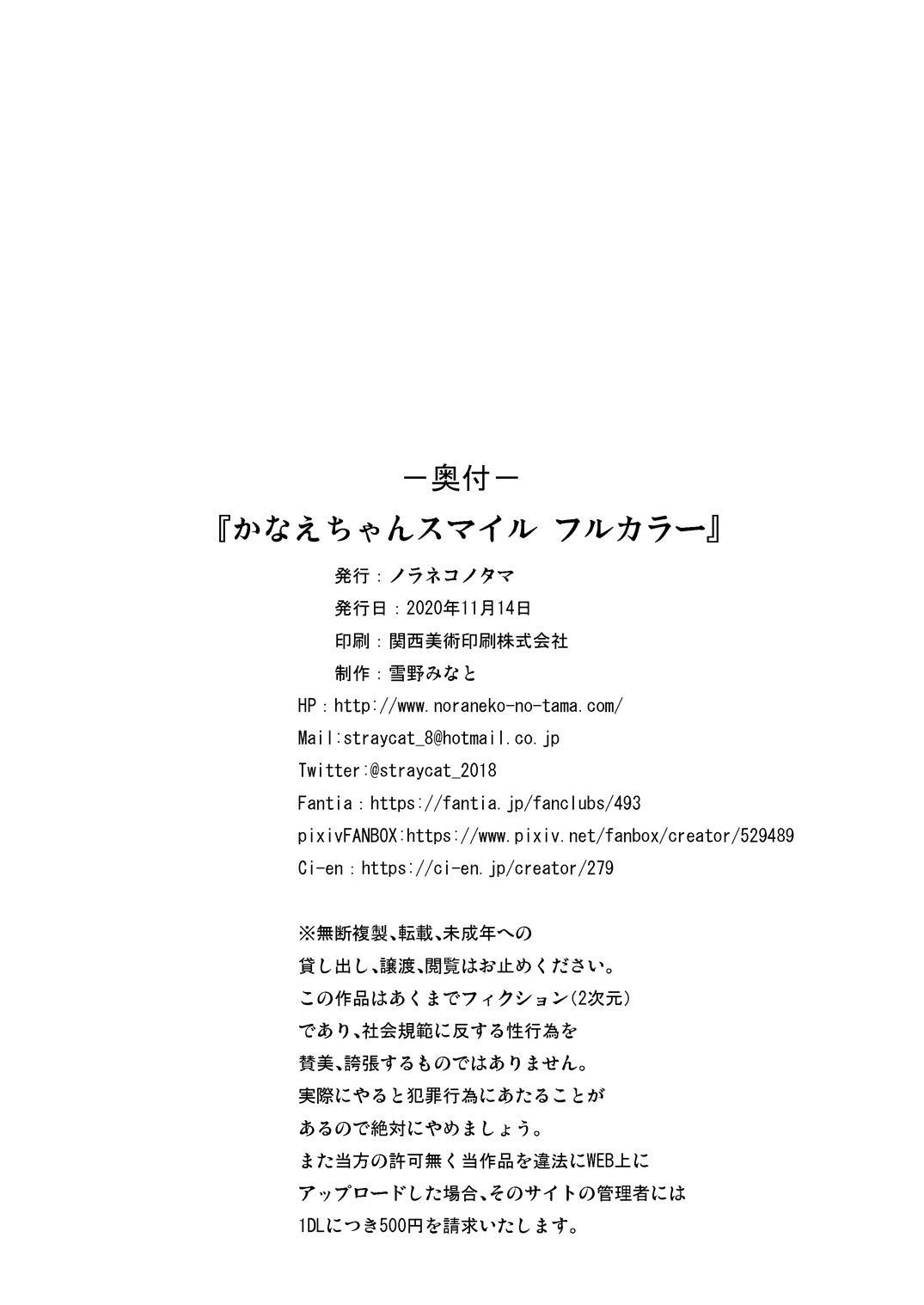 Kanae-chan Smile! 24