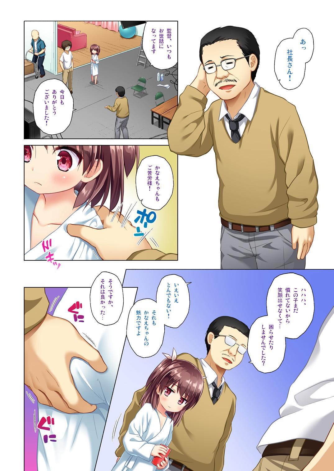 Kanae-chan Smile! 2