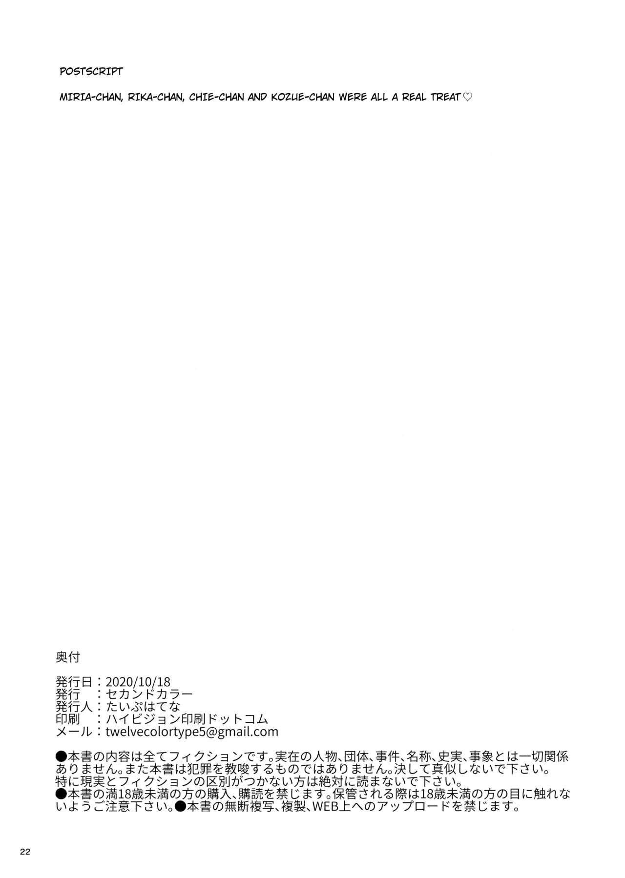 Totokira Gakuen Nama Honban SP | Totokira Academy Live Raw and Uncut SP 20
