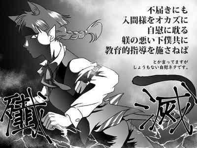 Iruma-kun No Sentakubutsu Jijou 0