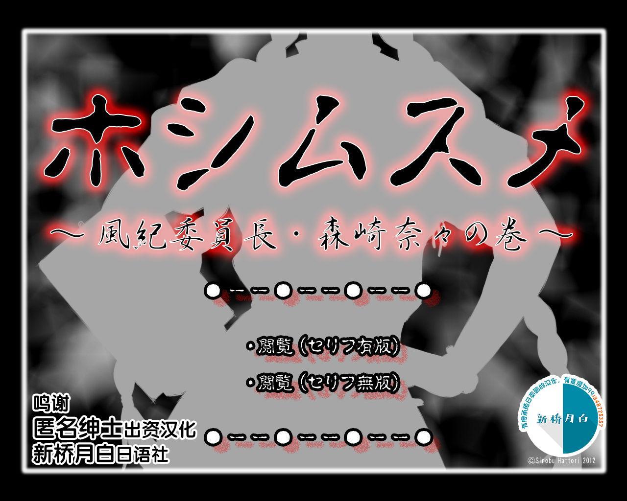 "Full Color 18-kin Comic ""Hoshimusume"" Fuuki Iinchou Morisaki Nana no Maki 0"