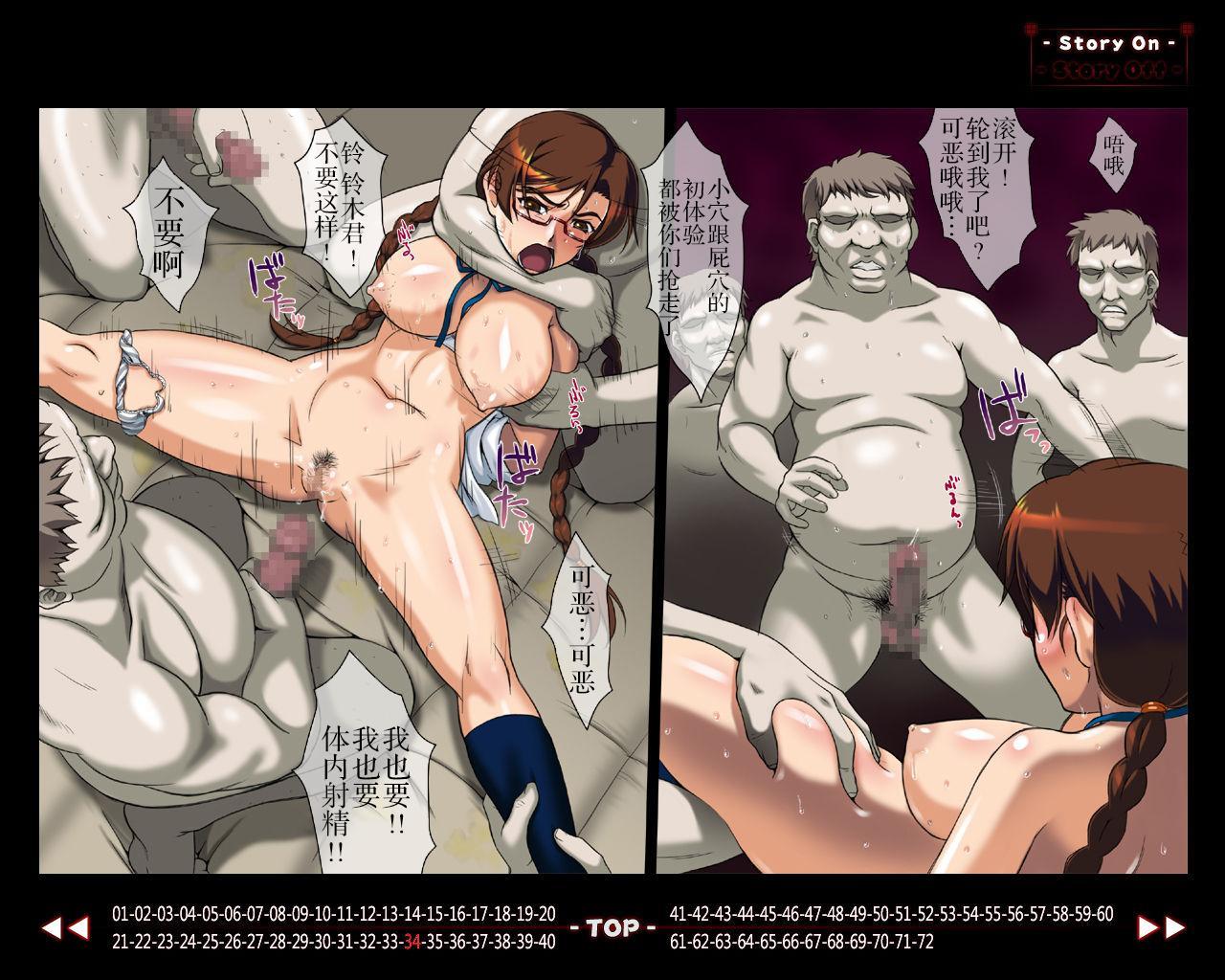 "Full Color 18-kin Comic ""Hoshimusume"" Fuuki Iinchou Morisaki Nana no Maki 34"
