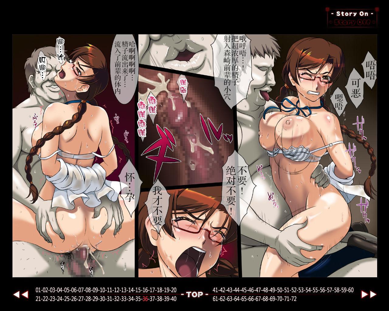 "Full Color 18-kin Comic ""Hoshimusume"" Fuuki Iinchou Morisaki Nana no Maki 36"