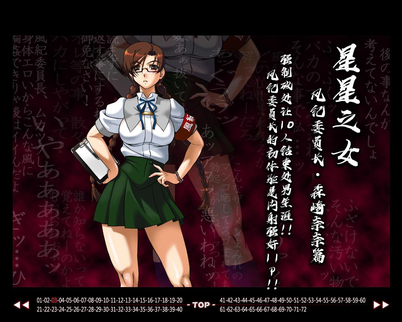 "Full Color 18-kin Comic ""Hoshimusume"" Fuuki Iinchou Morisaki Nana no Maki 3"