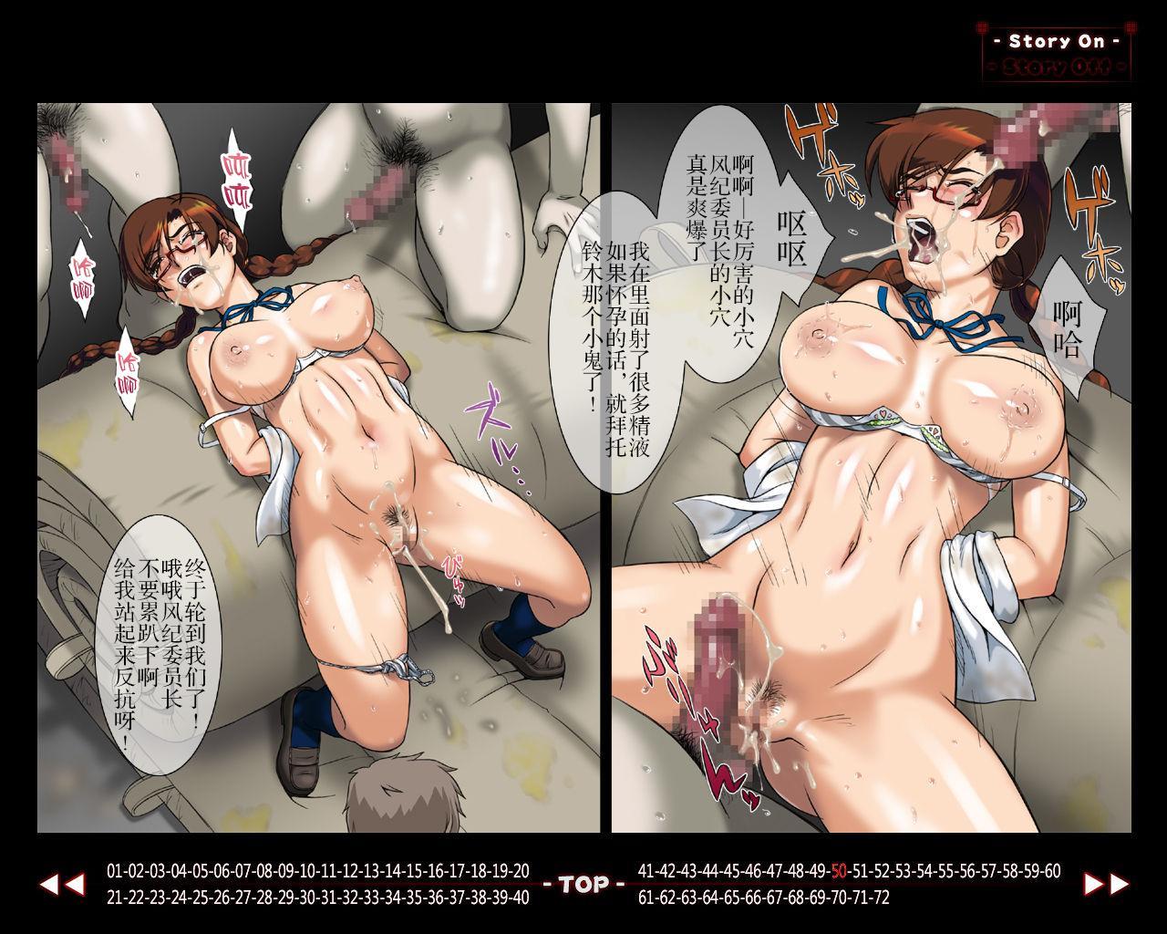 "Full Color 18-kin Comic ""Hoshimusume"" Fuuki Iinchou Morisaki Nana no Maki 50"