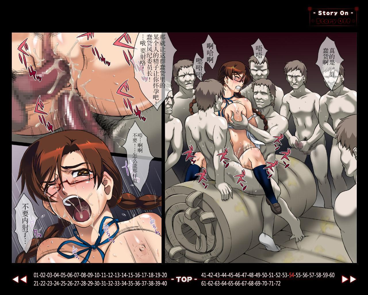 "Full Color 18-kin Comic ""Hoshimusume"" Fuuki Iinchou Morisaki Nana no Maki 54"