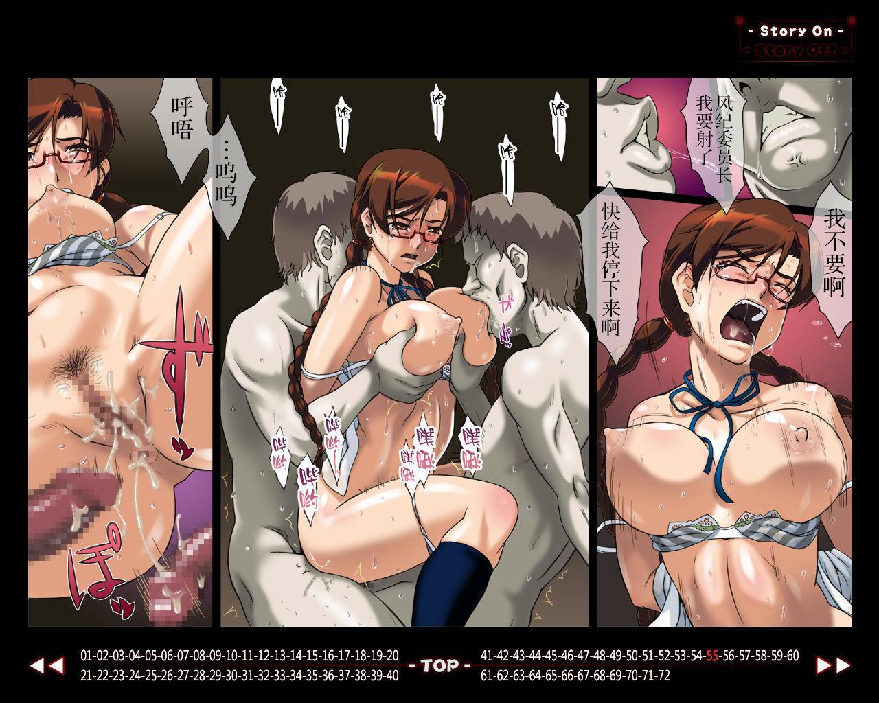"Full Color 18-kin Comic ""Hoshimusume"" Fuuki Iinchou Morisaki Nana no Maki 55"