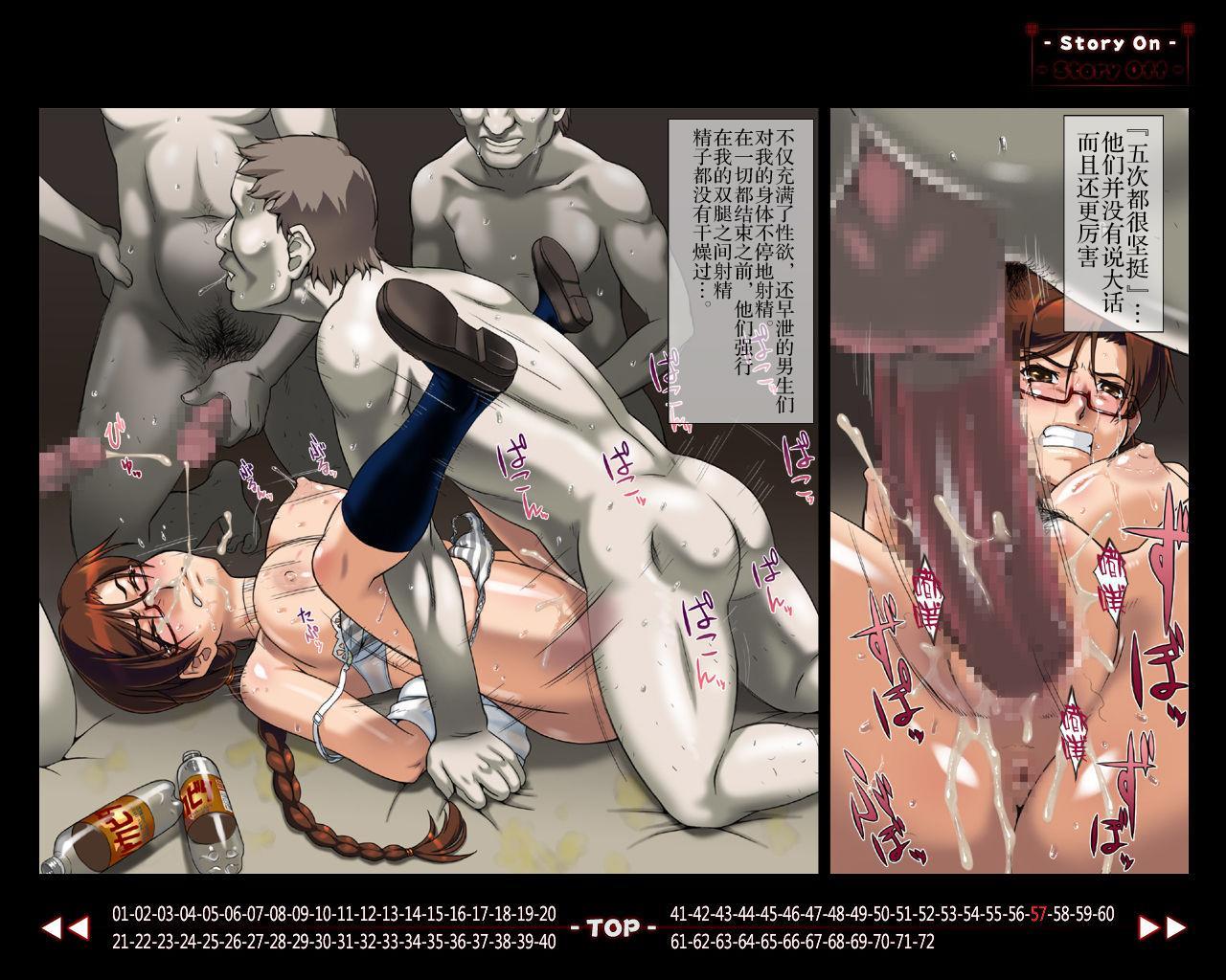 "Full Color 18-kin Comic ""Hoshimusume"" Fuuki Iinchou Morisaki Nana no Maki 57"