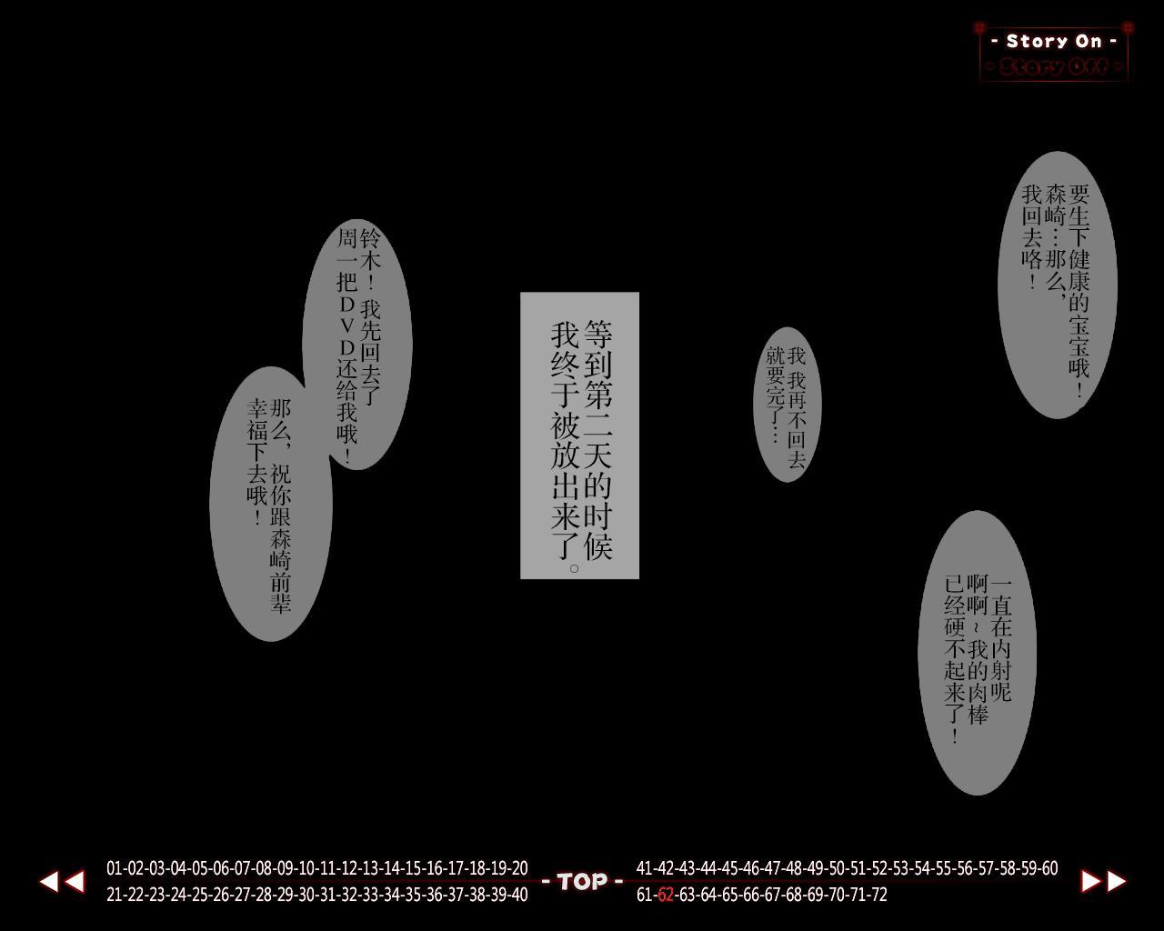 "Full Color 18-kin Comic ""Hoshimusume"" Fuuki Iinchou Morisaki Nana no Maki 62"
