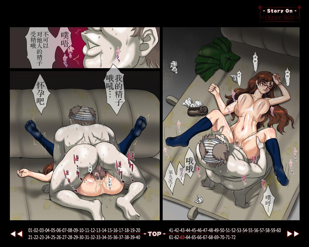 "Full Color 18-kin Comic ""Hoshimusume"" Fuuki Iinchou Morisaki Nana no Maki 63"