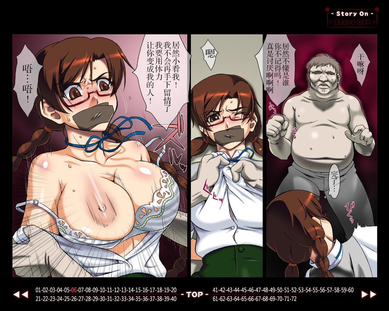 "Full Color 18-kin Comic ""Hoshimusume"" Fuuki Iinchou Morisaki Nana no Maki 6"