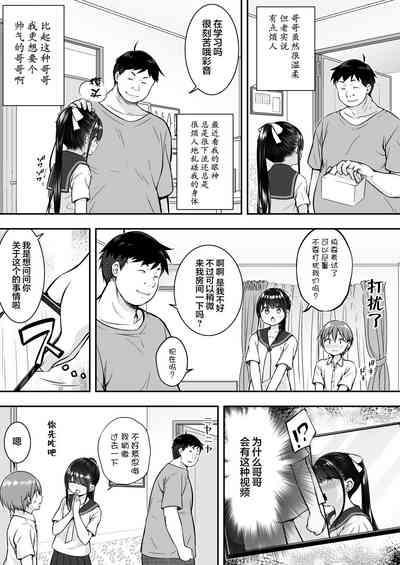 Daisuki na Kareshi ga Iru no ni Onii-chan ni Yararechatta Watashi 8