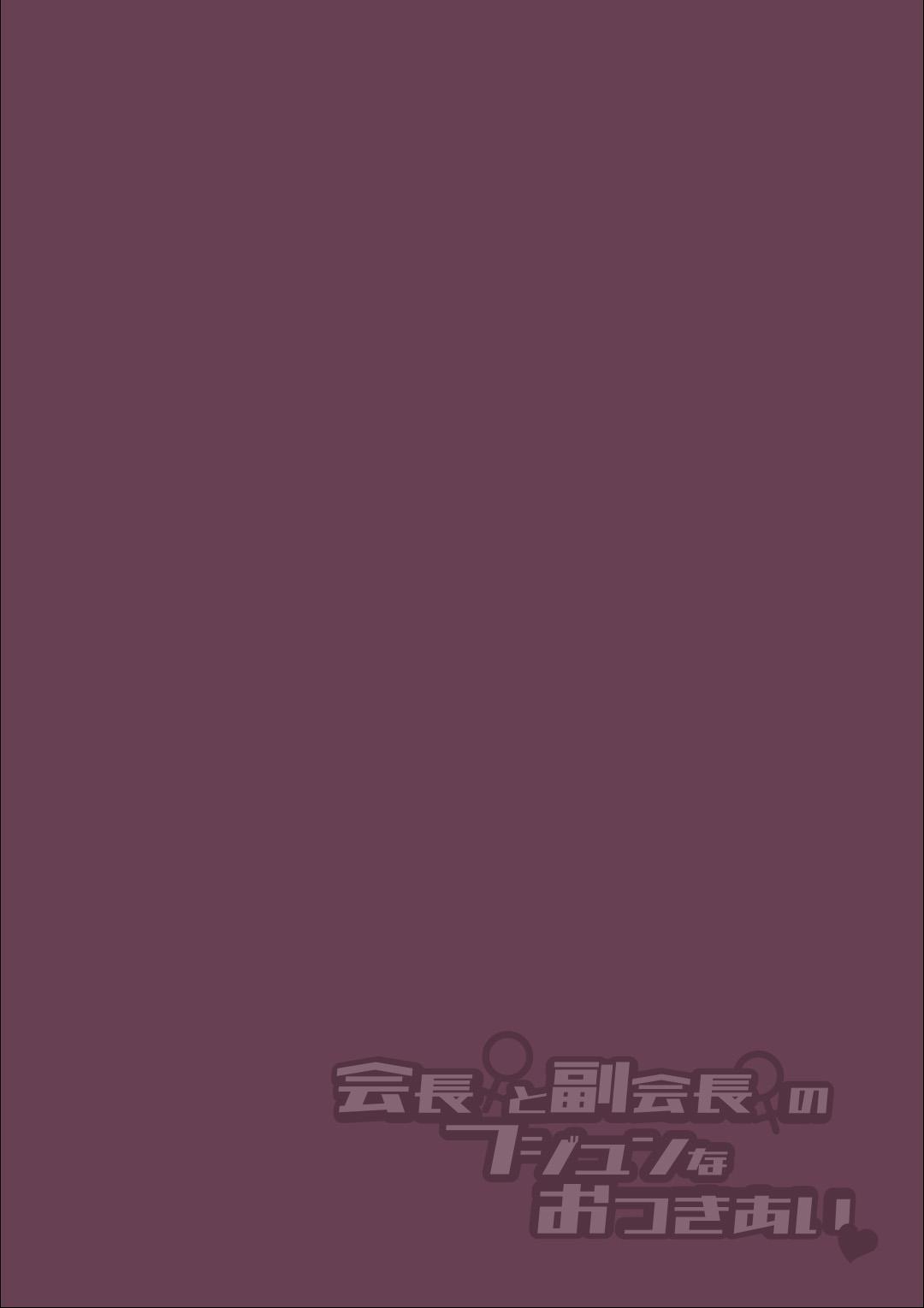 Kaichou to Fukukaichou no Fujun na Otsukiai Ch. 1 1