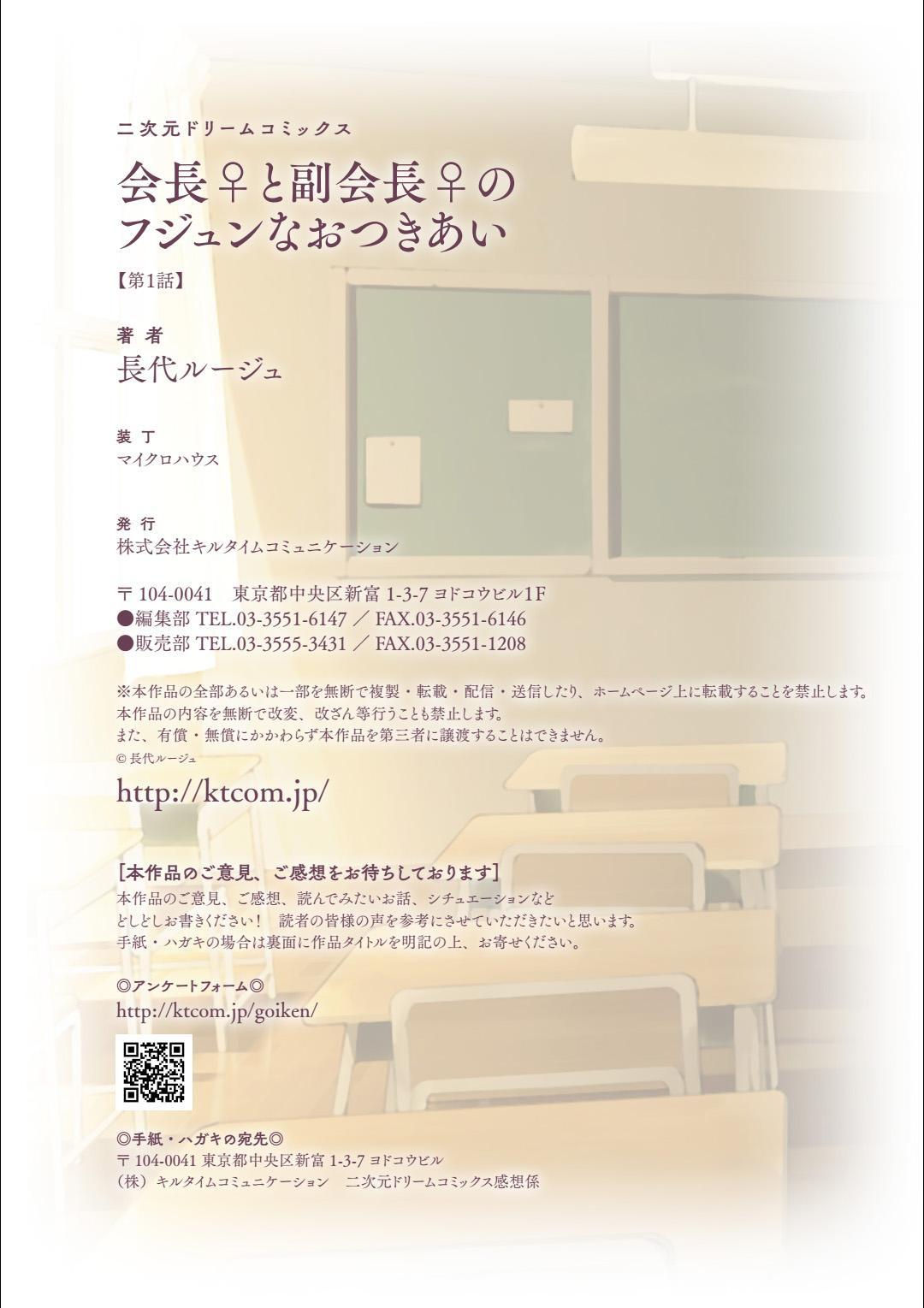 Kaichou to Fukukaichou no Fujun na Otsukiai Ch. 1 26