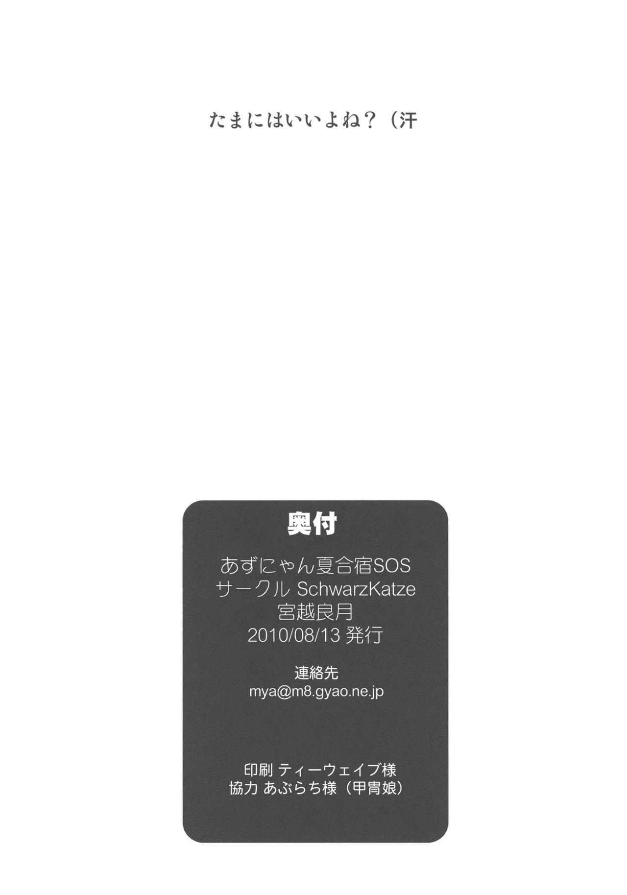 Azunyan Natsu Gasshuku SOS 27