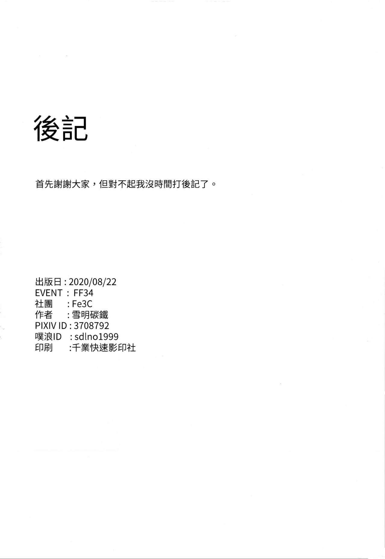 【台灣FF36】 [Fe3C(雪明碳鐵)] 我跟你說喔 學姊跟我回家了 (Princess Connect! Re:Dive)[Chinese]  [切嚕系女子個人搬運] [Decensored] 23