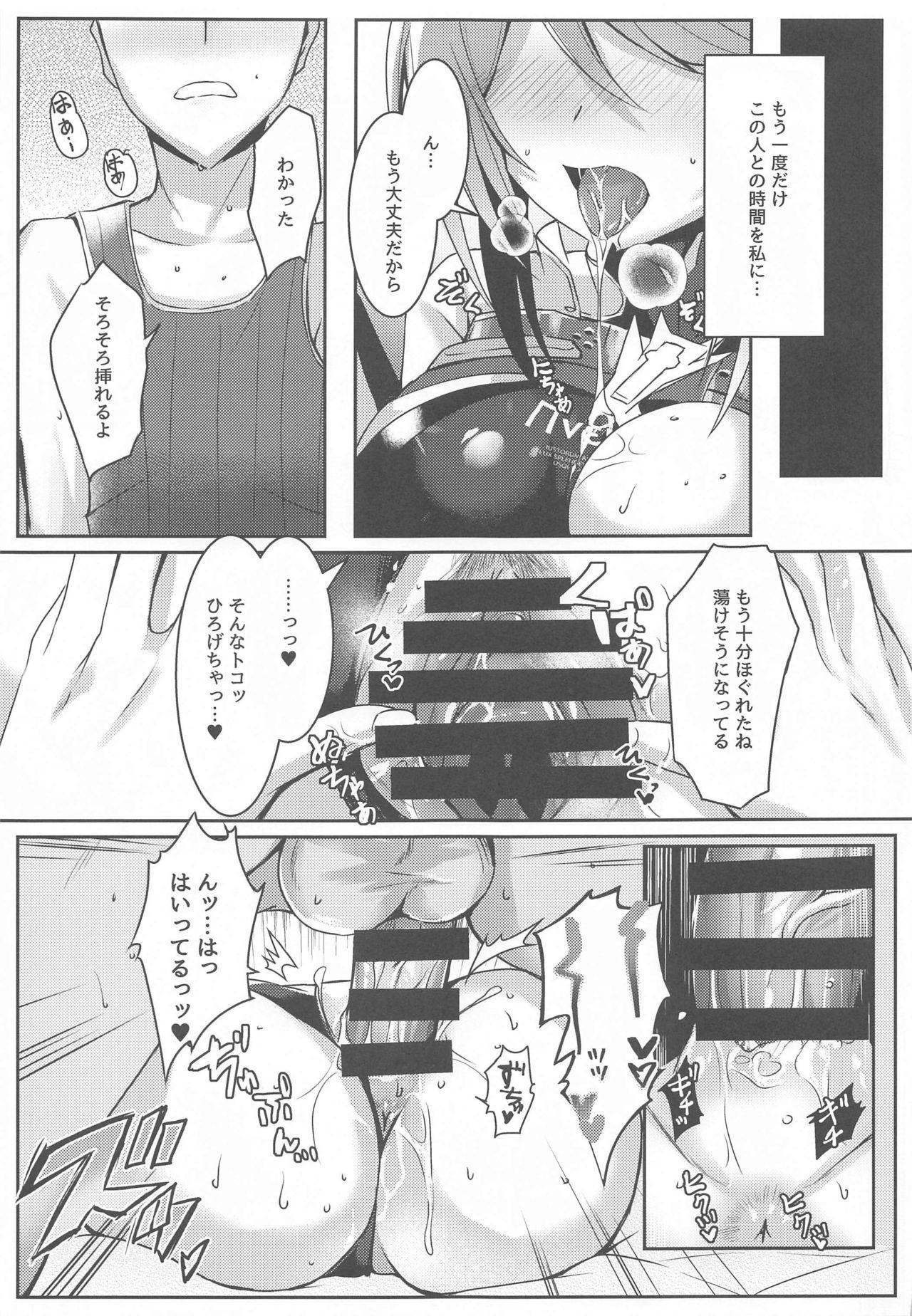 Pneuma-chan no Ecchi Hon 9