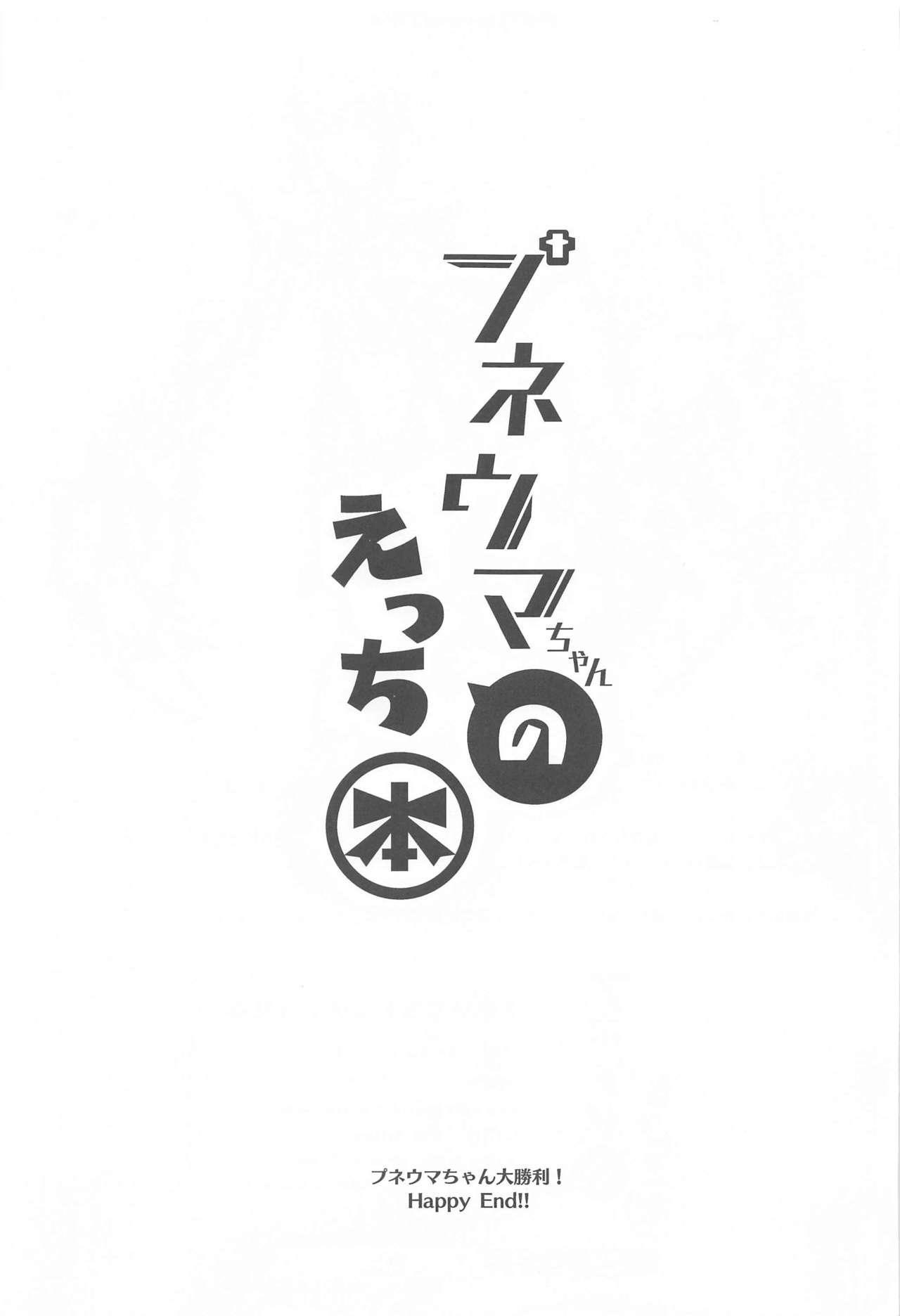 Pneuma-chan no Ecchi Hon 25
