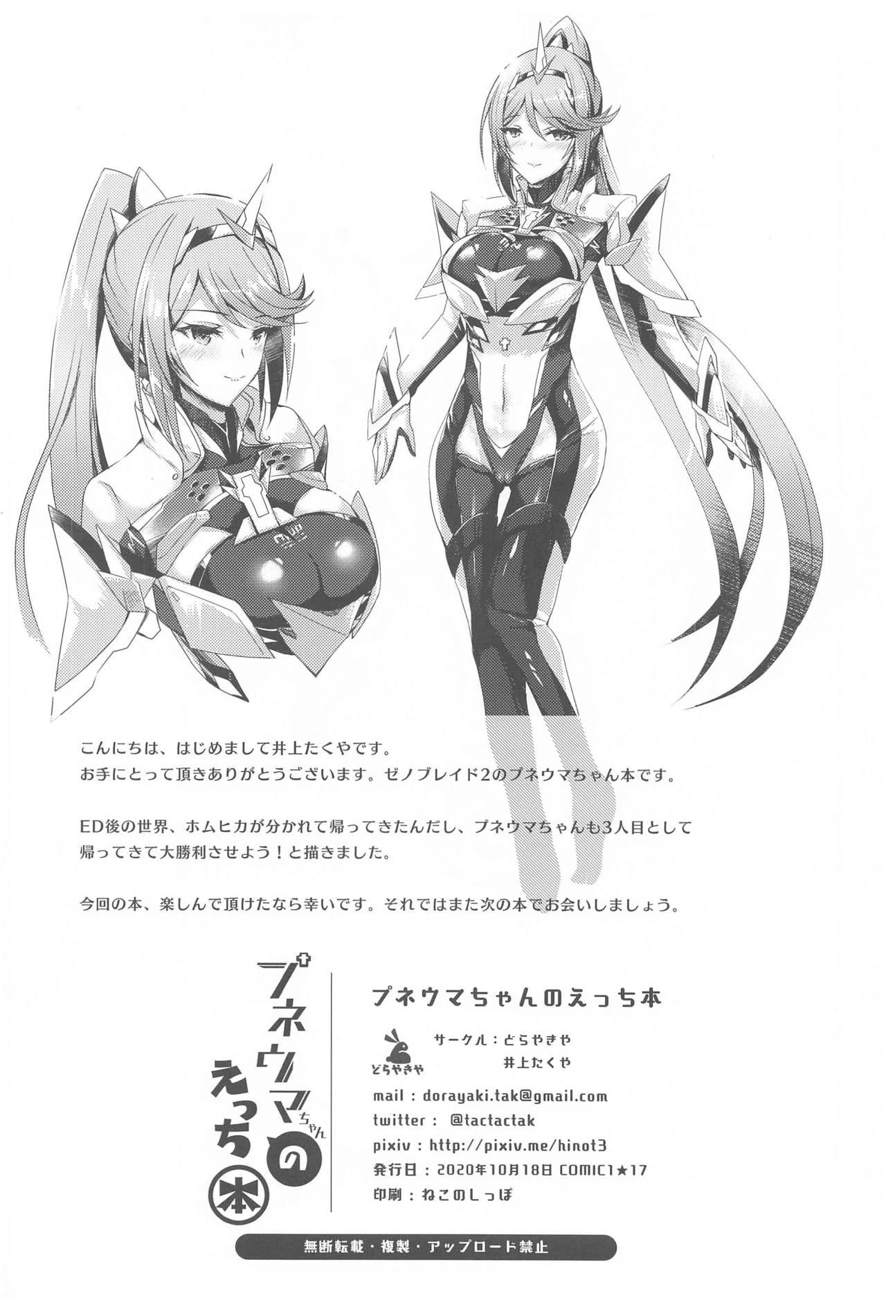 Pneuma-chan no Ecchi Hon 26