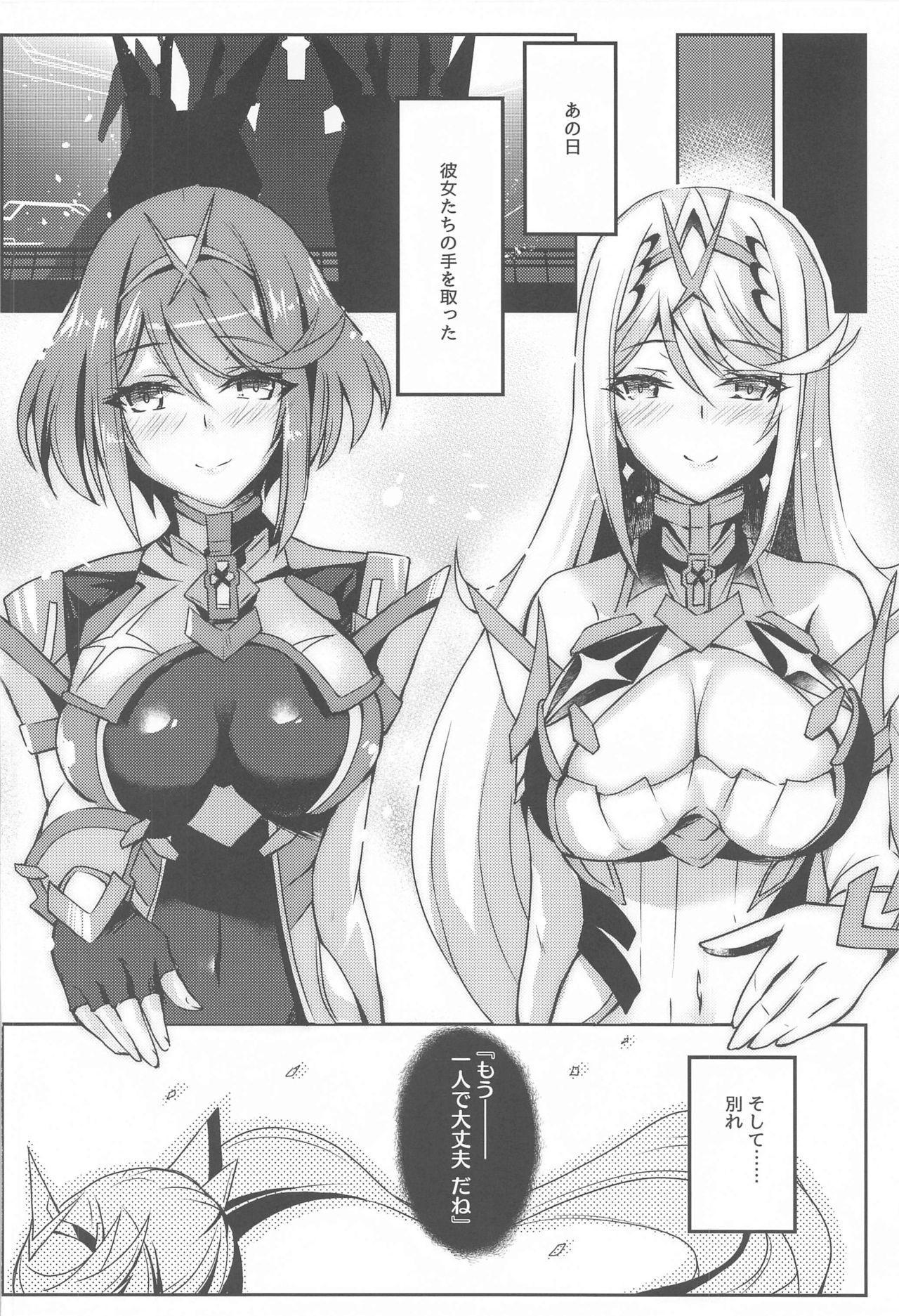 Pneuma-chan no Ecchi Hon 2